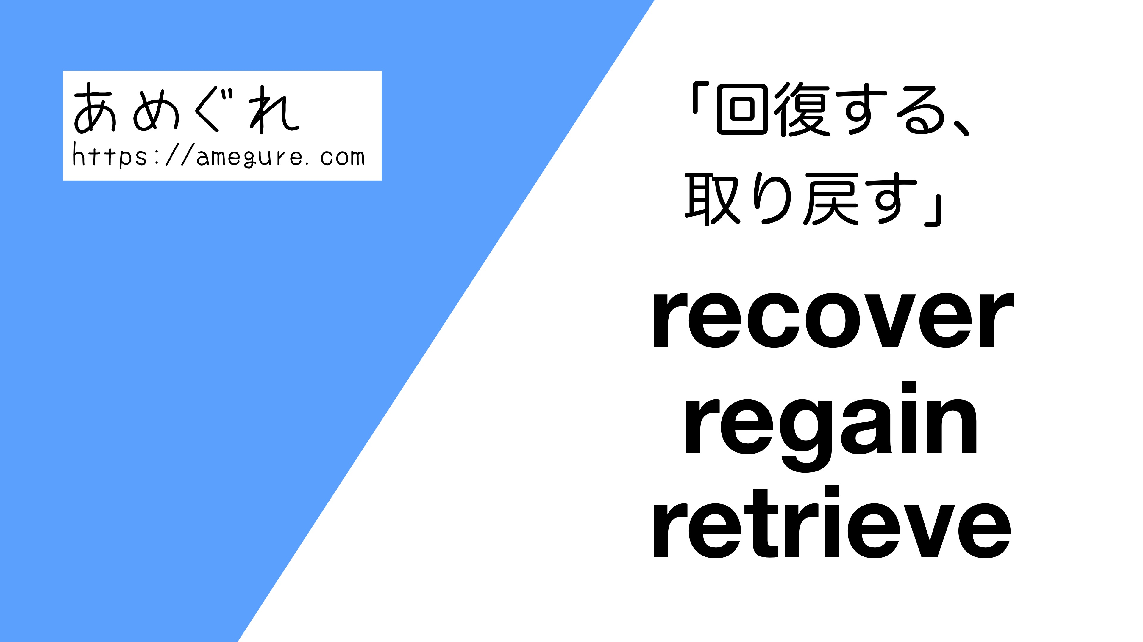 recover-regain-retrieve違い