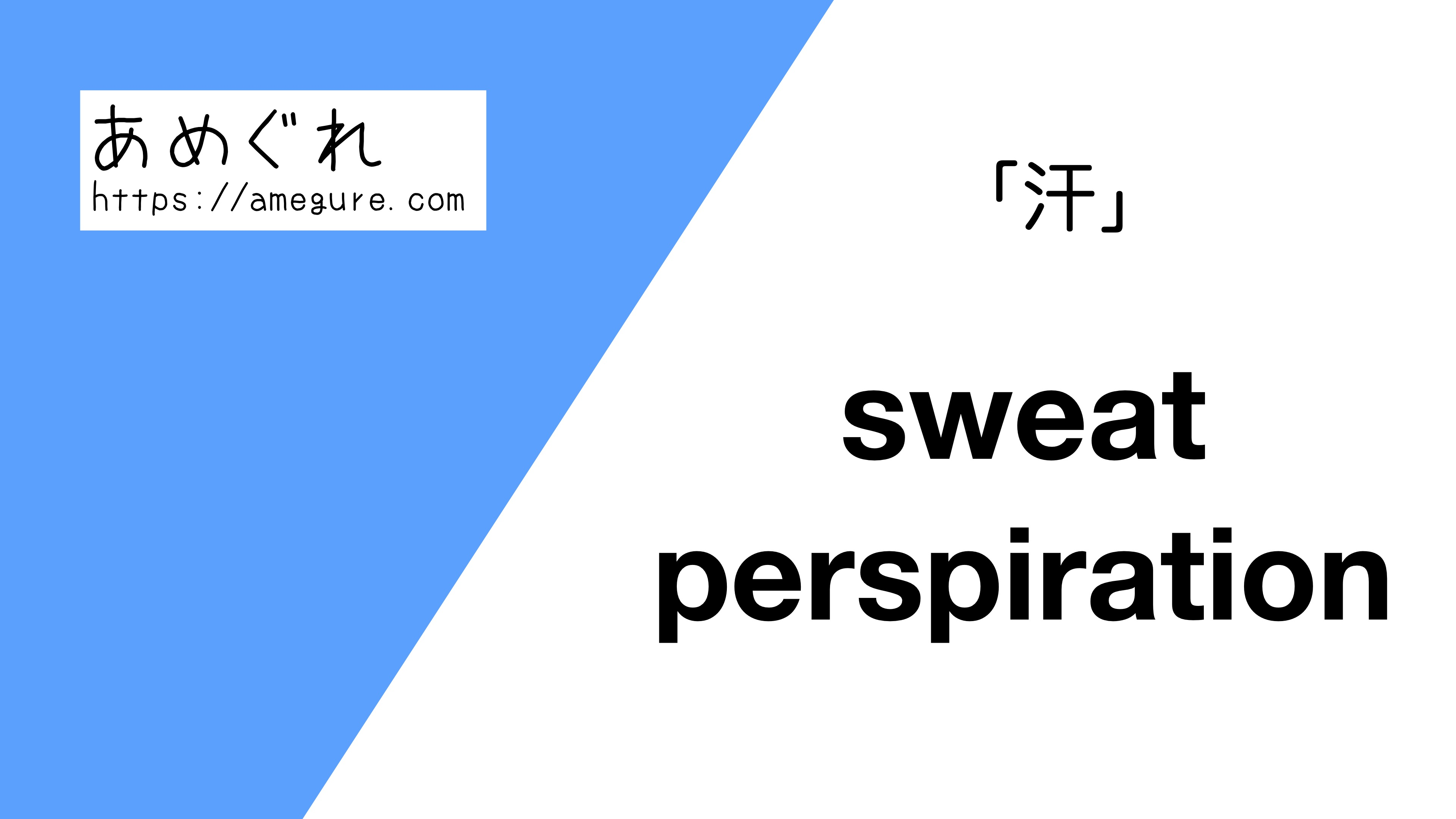 sweat-perspiration違い