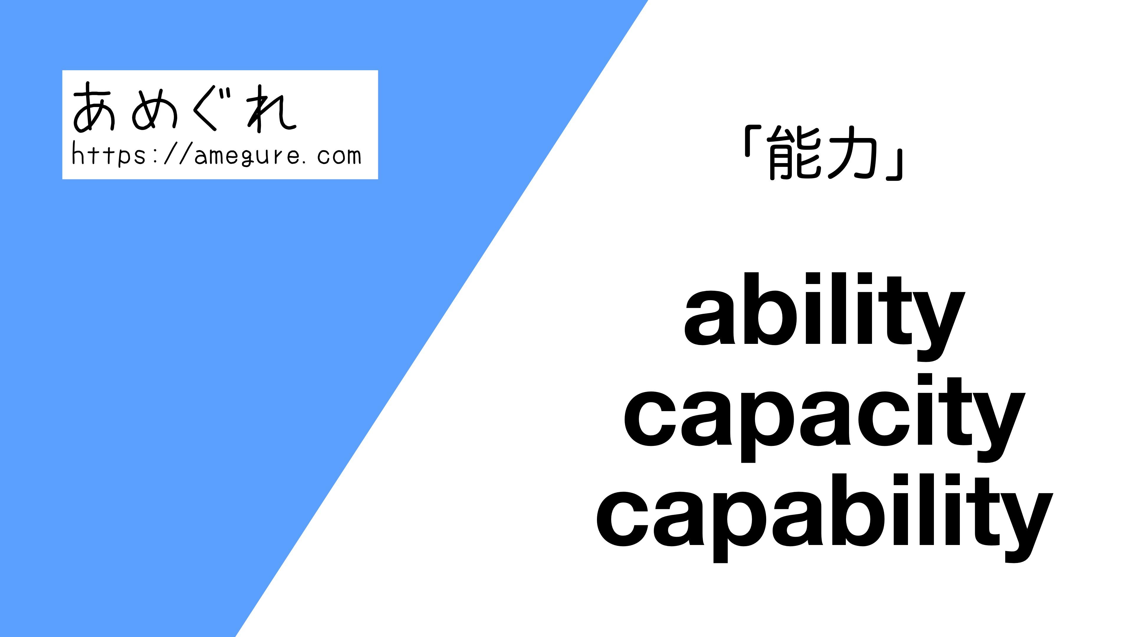 ability-capacity-capability違い