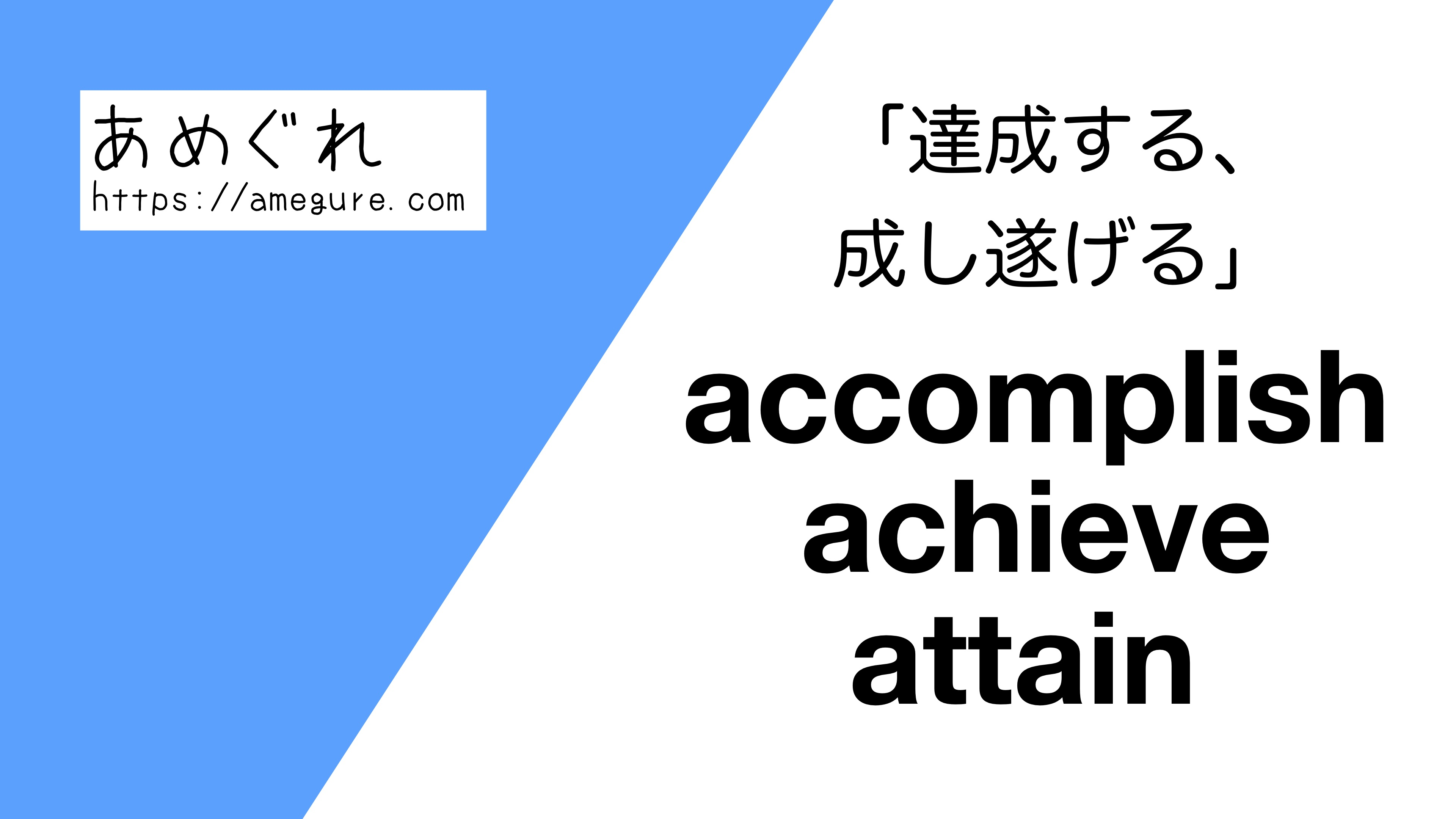 accomplish-achieve-attain違い