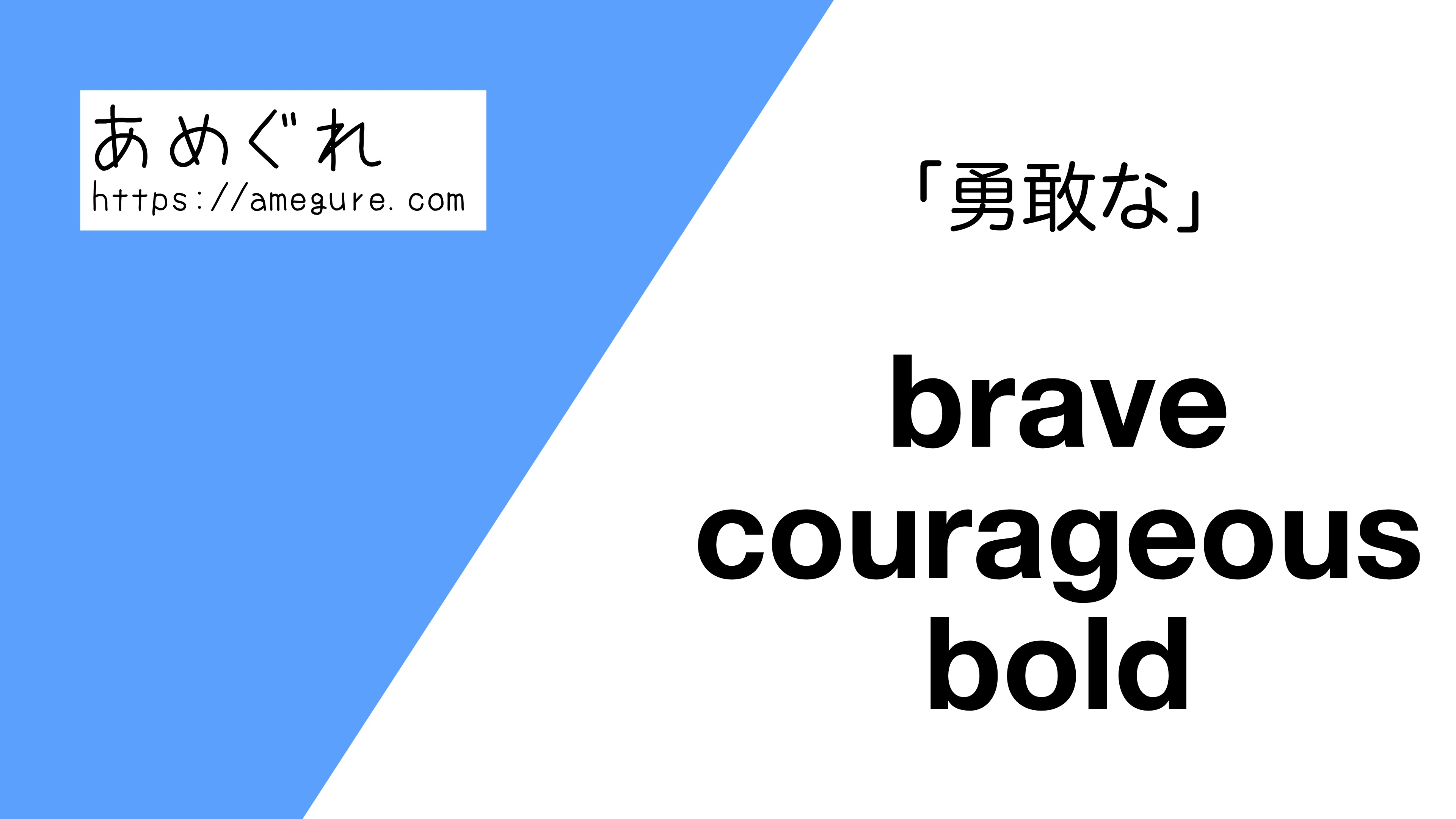brave-courageous-bold違い
