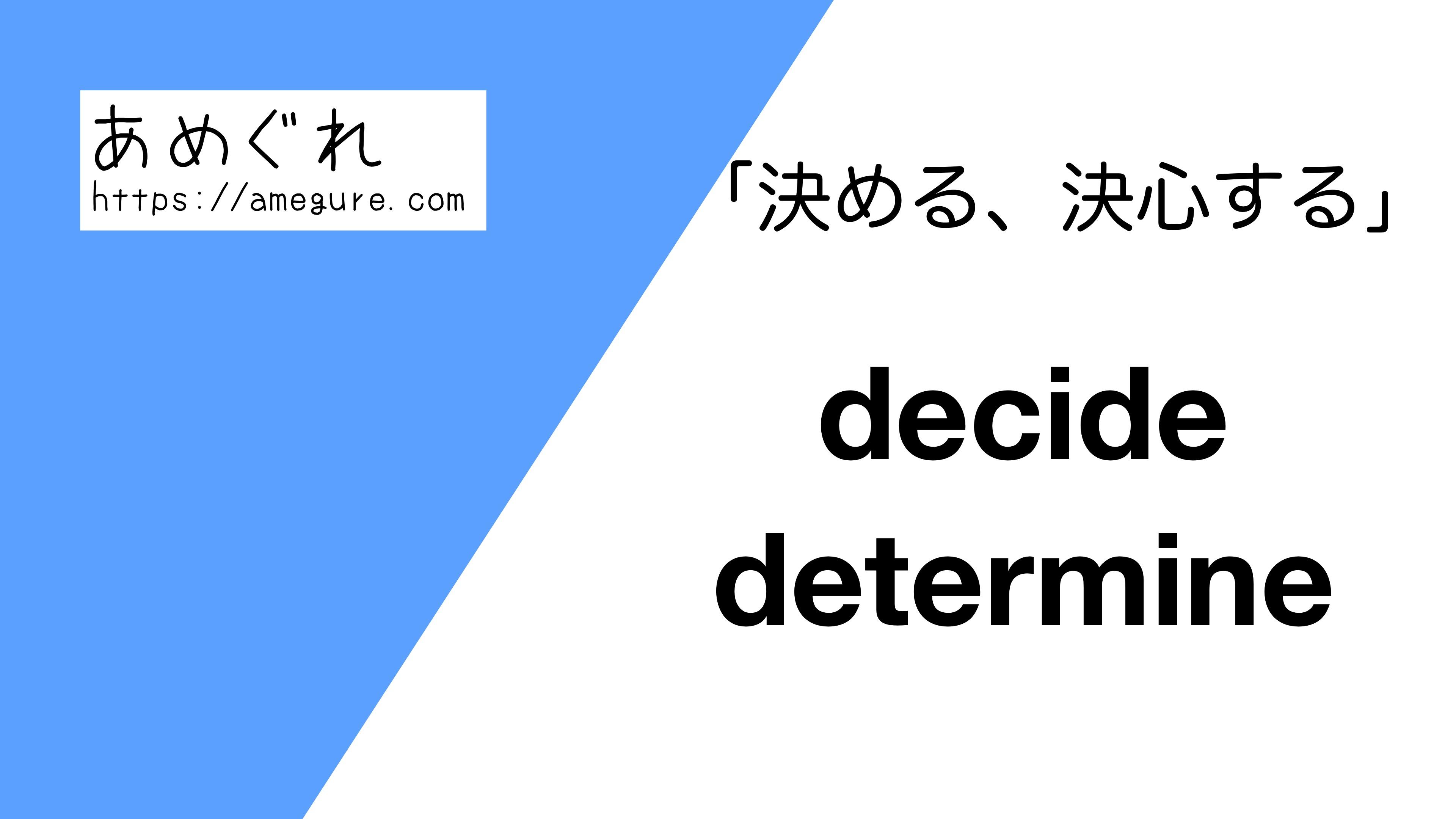 decide-determine違い