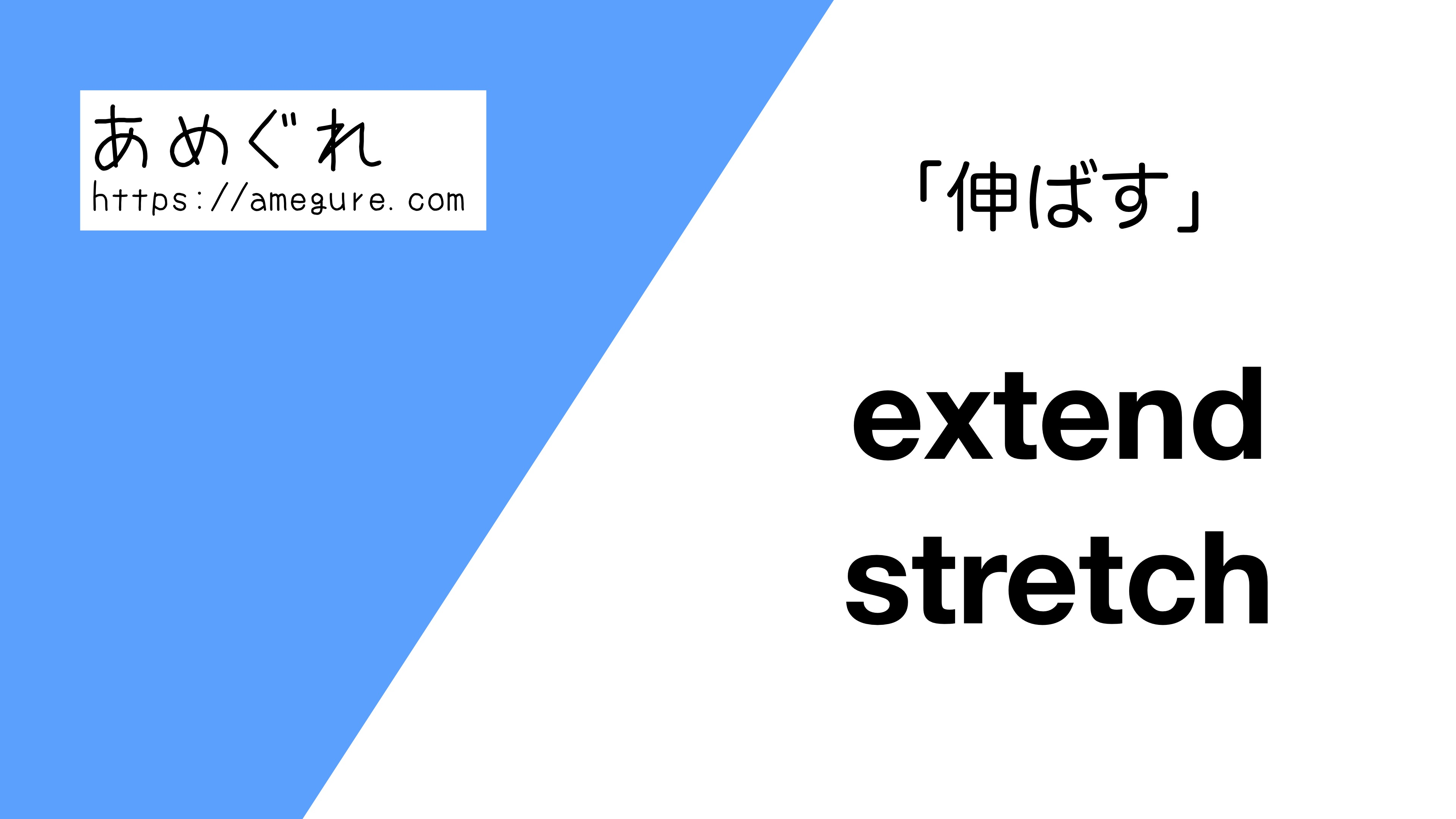 extend-stretch違い