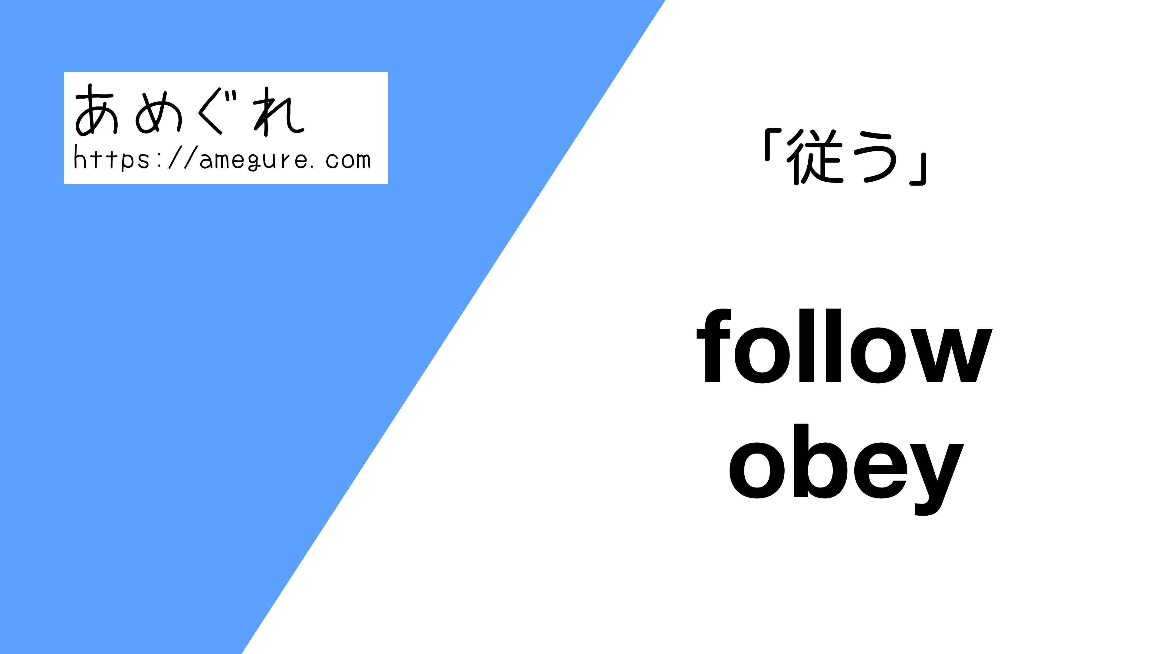 follow-obey違い