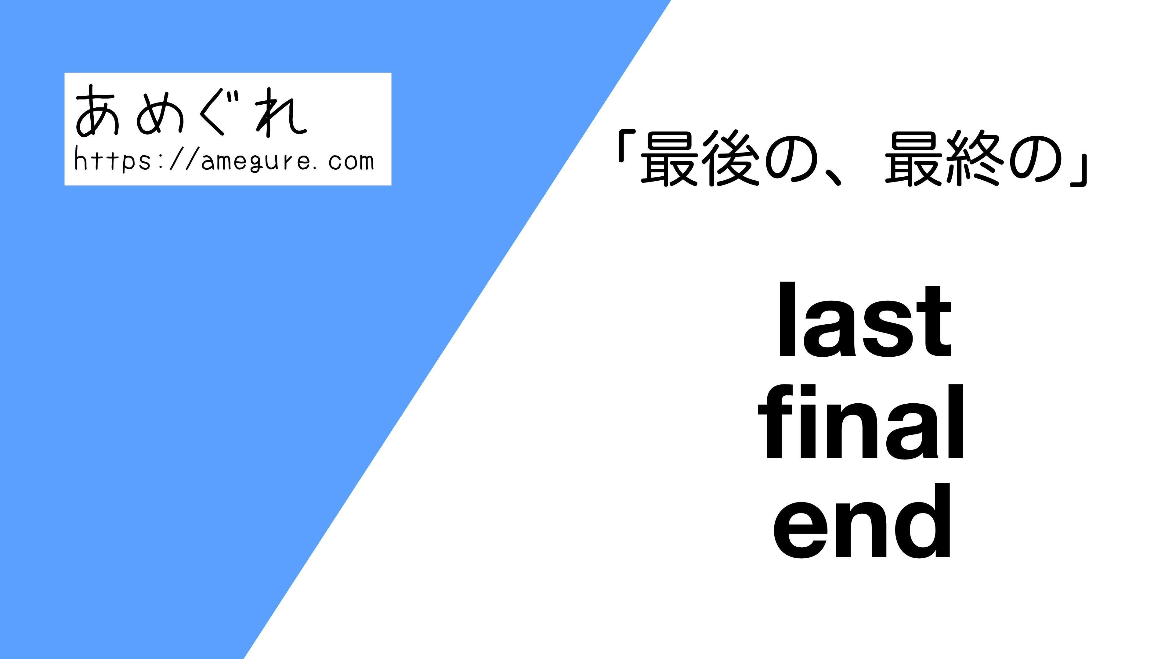 英語】last/final/end(最後の・最終の)意味の違いと使い分け