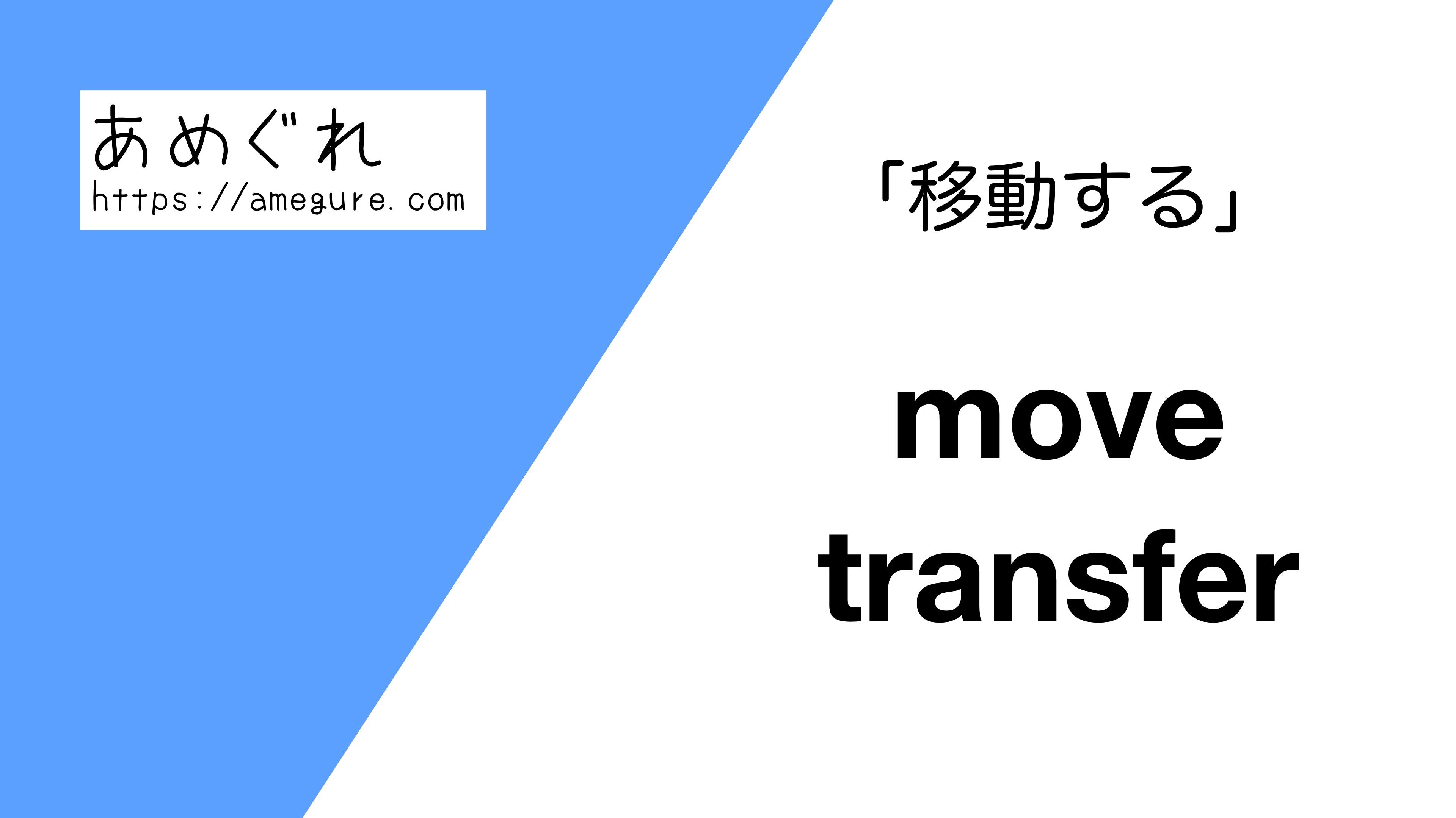 move-transfer違い