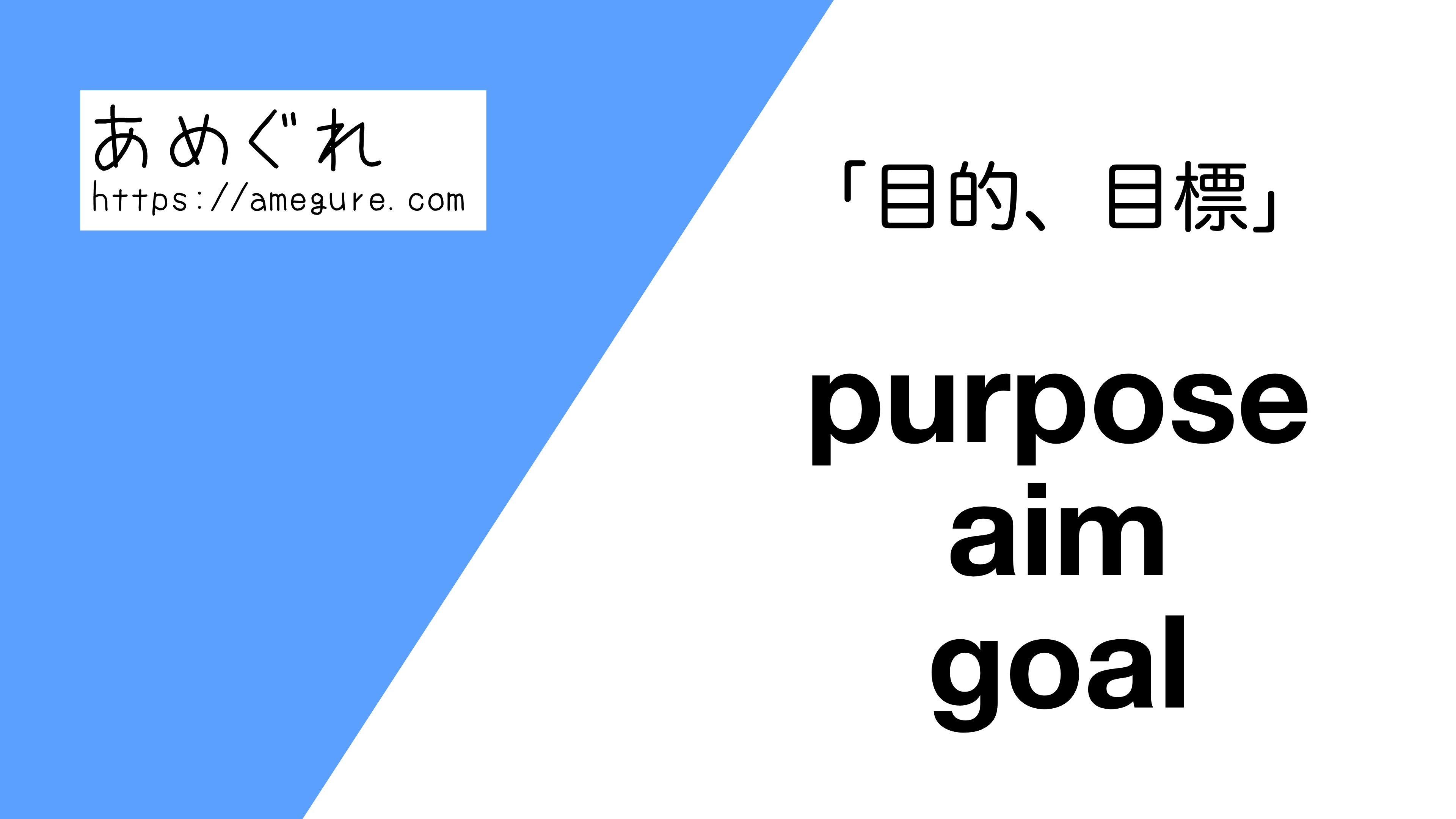 purpose-aim-goal違い