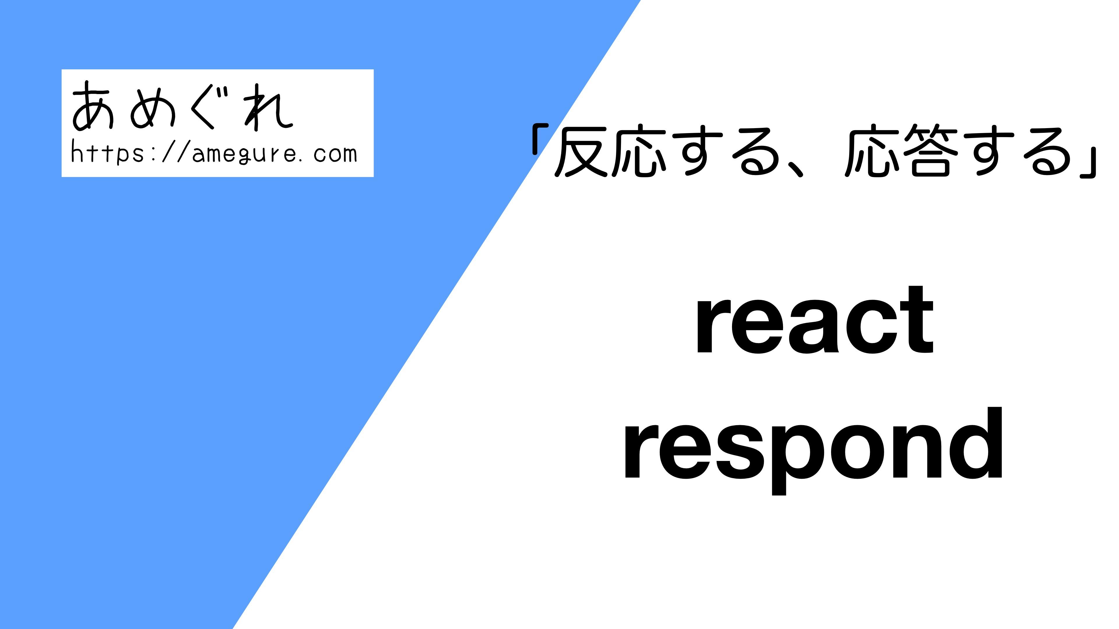 react-respond違い