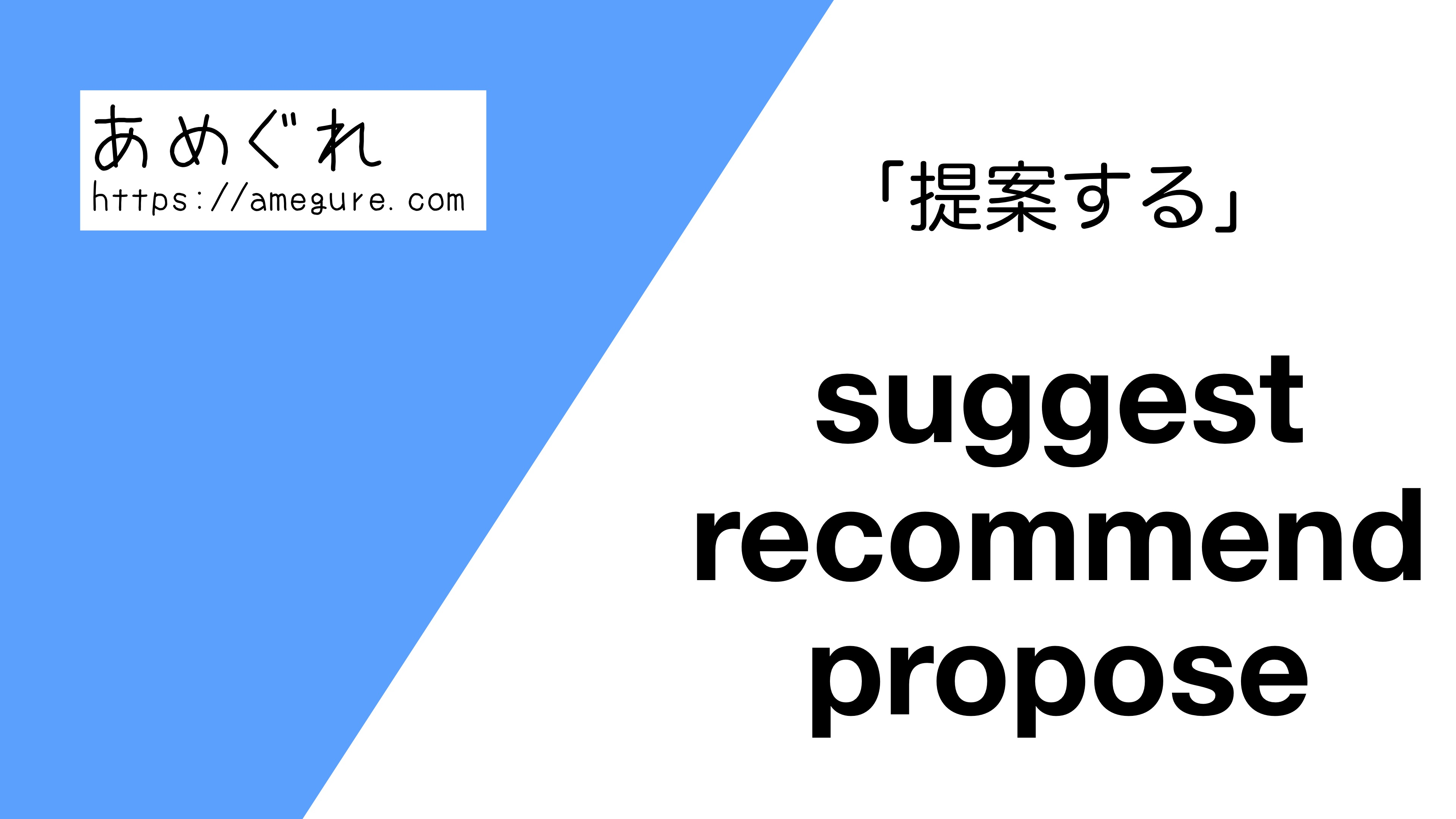 suggest-recommend-propose違い