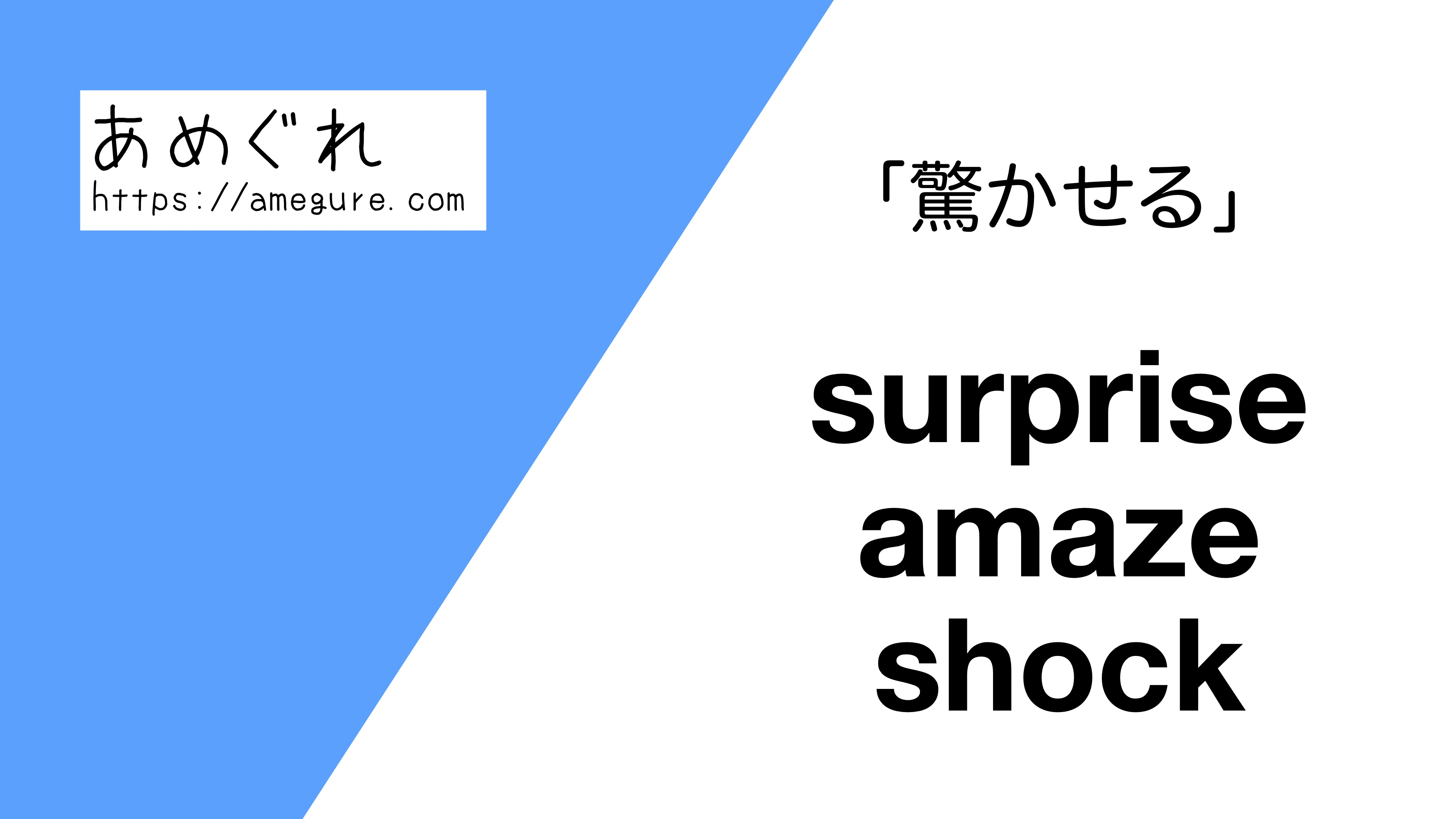 surprise-amaze-shock違い
