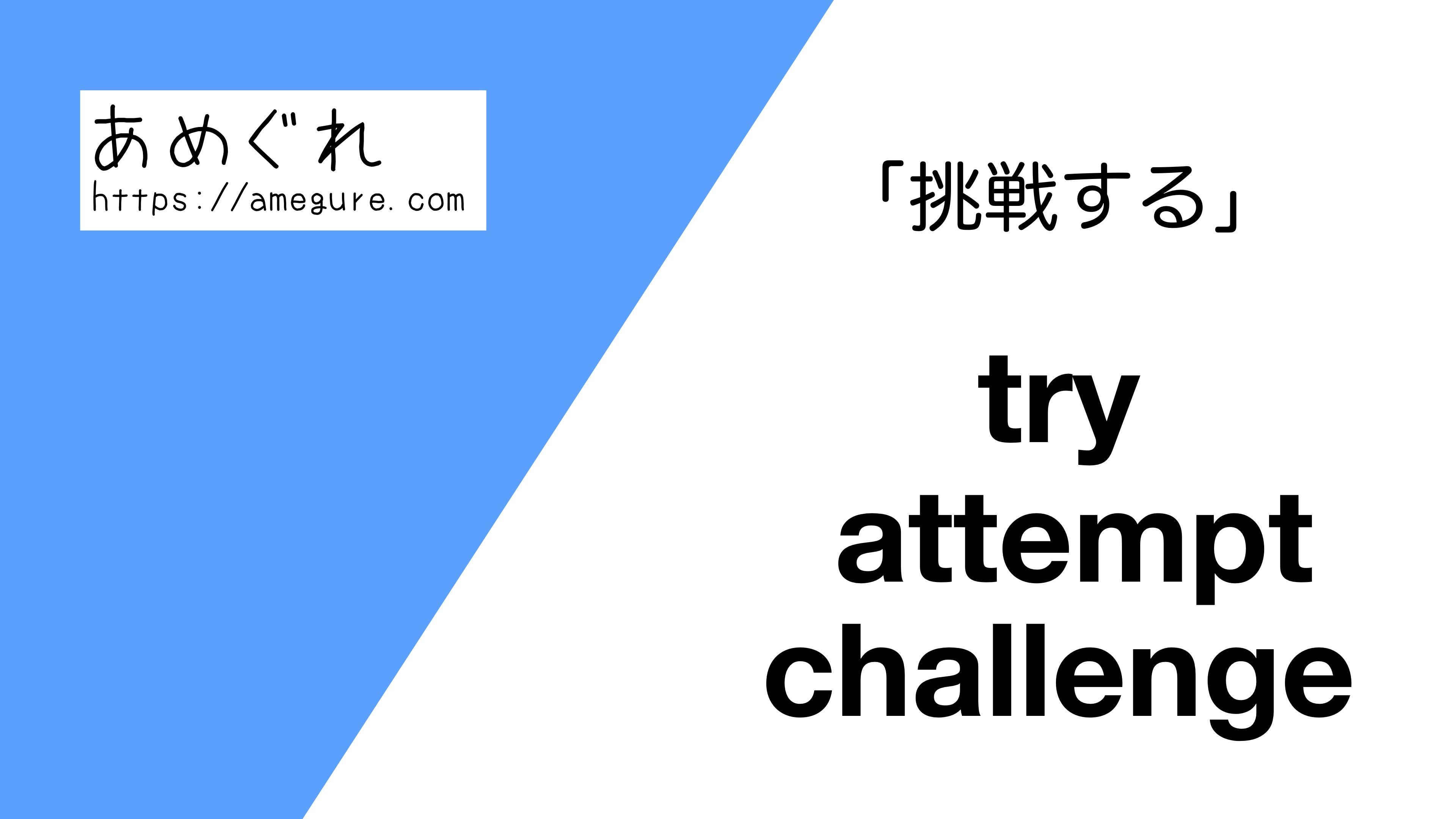 英語】try/attempt/challenge(挑戦する)の意味の違いと使い分け