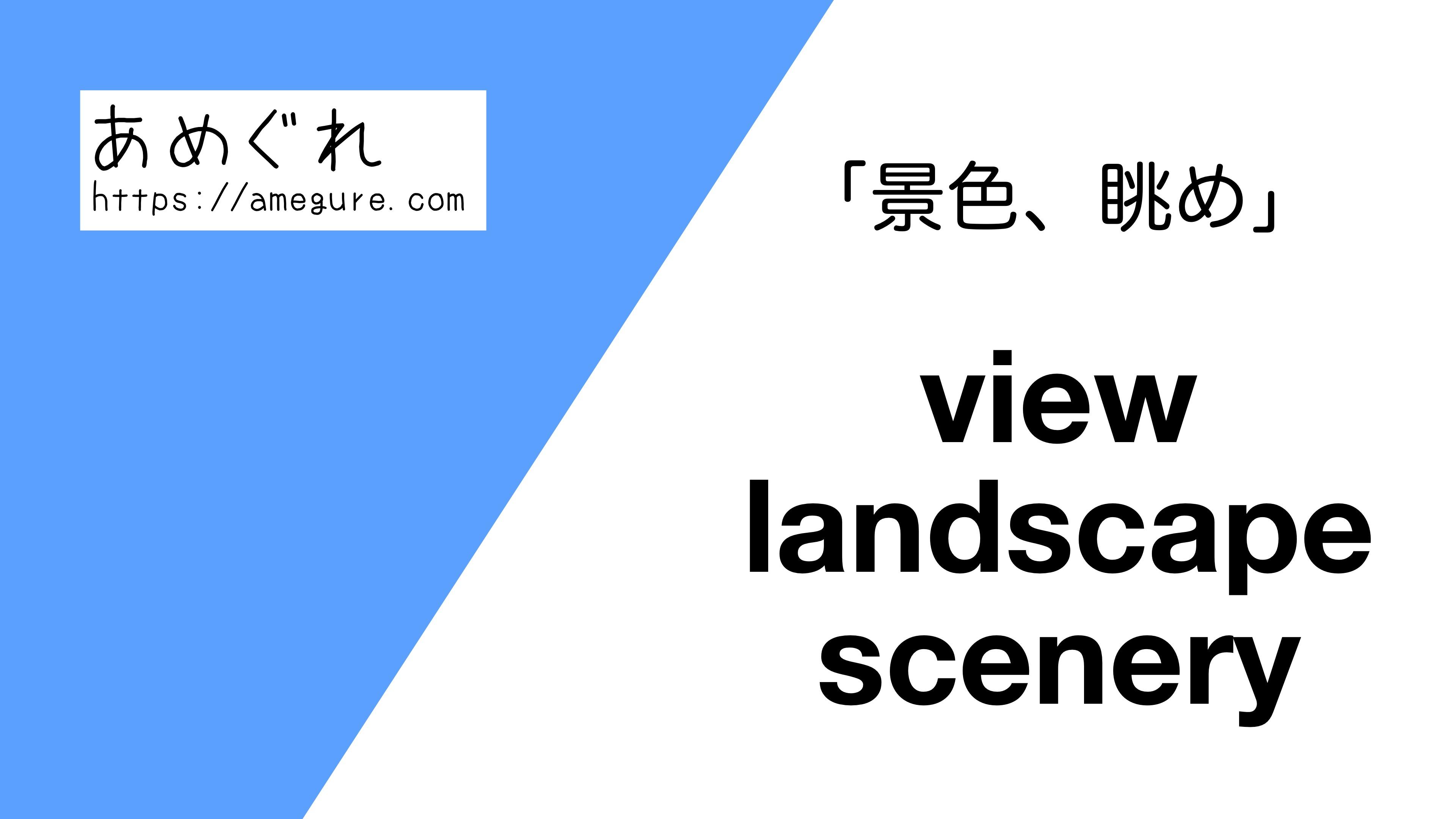 view-landscape-scenery違い