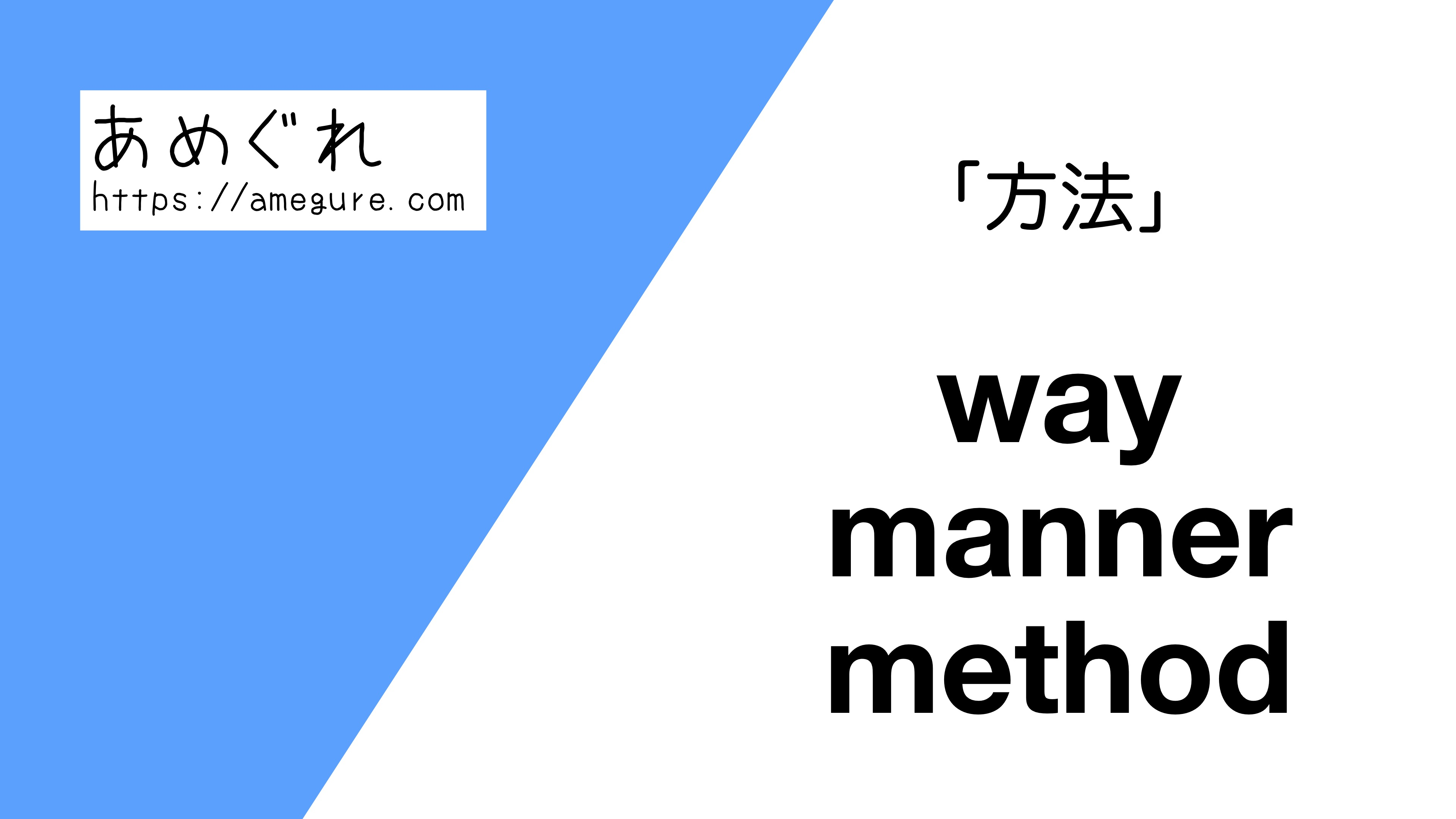 way-manner-method違い