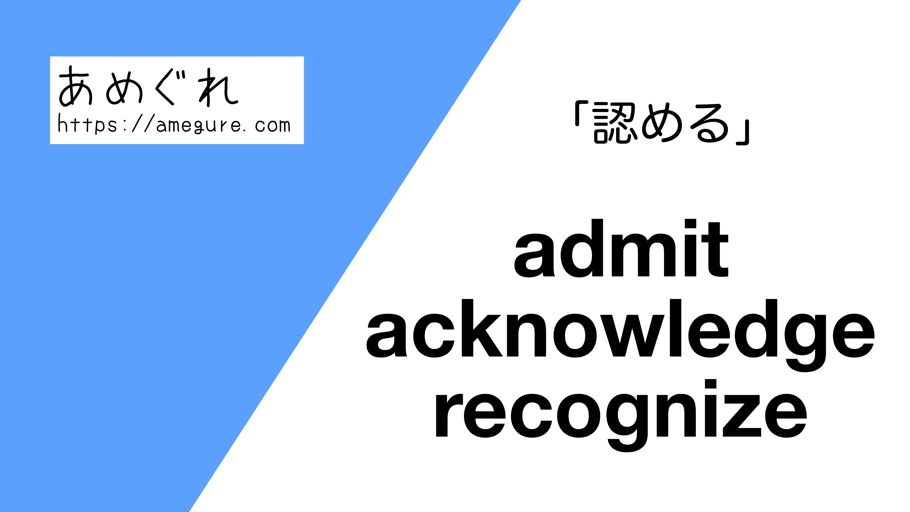 admit-acknowledge-recognize違い