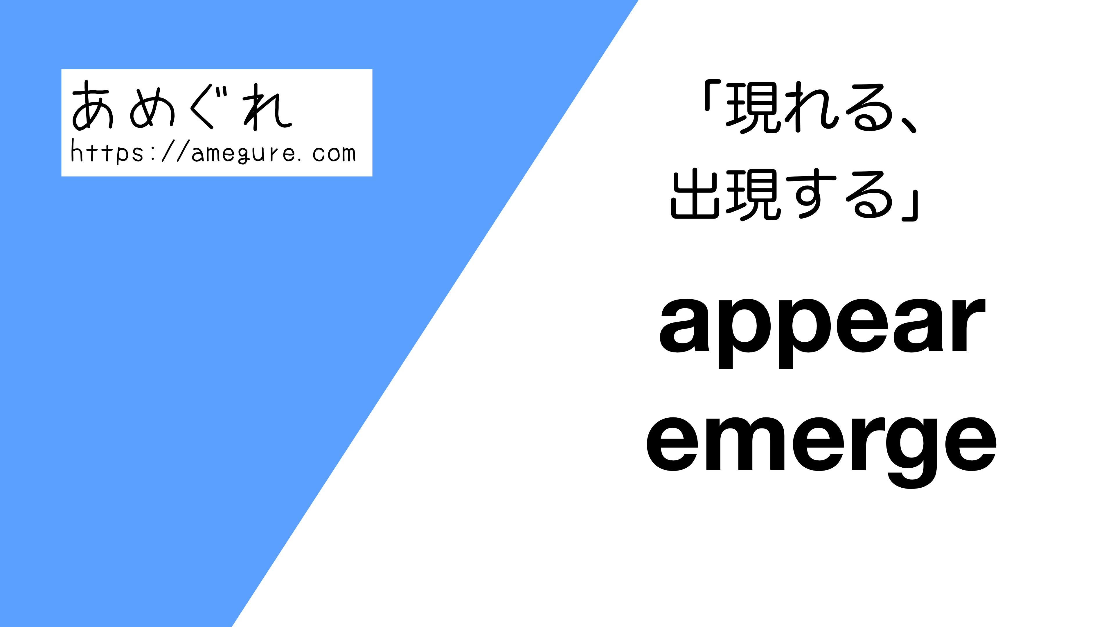 appear-emerge違い