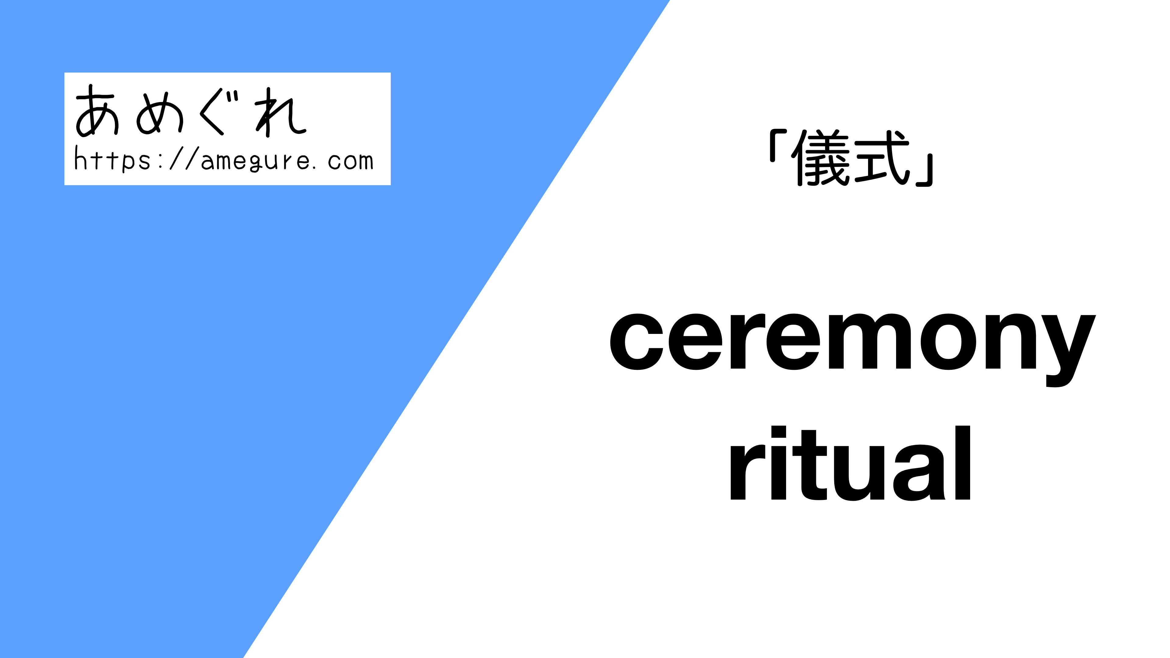 ceremony-ritual違い