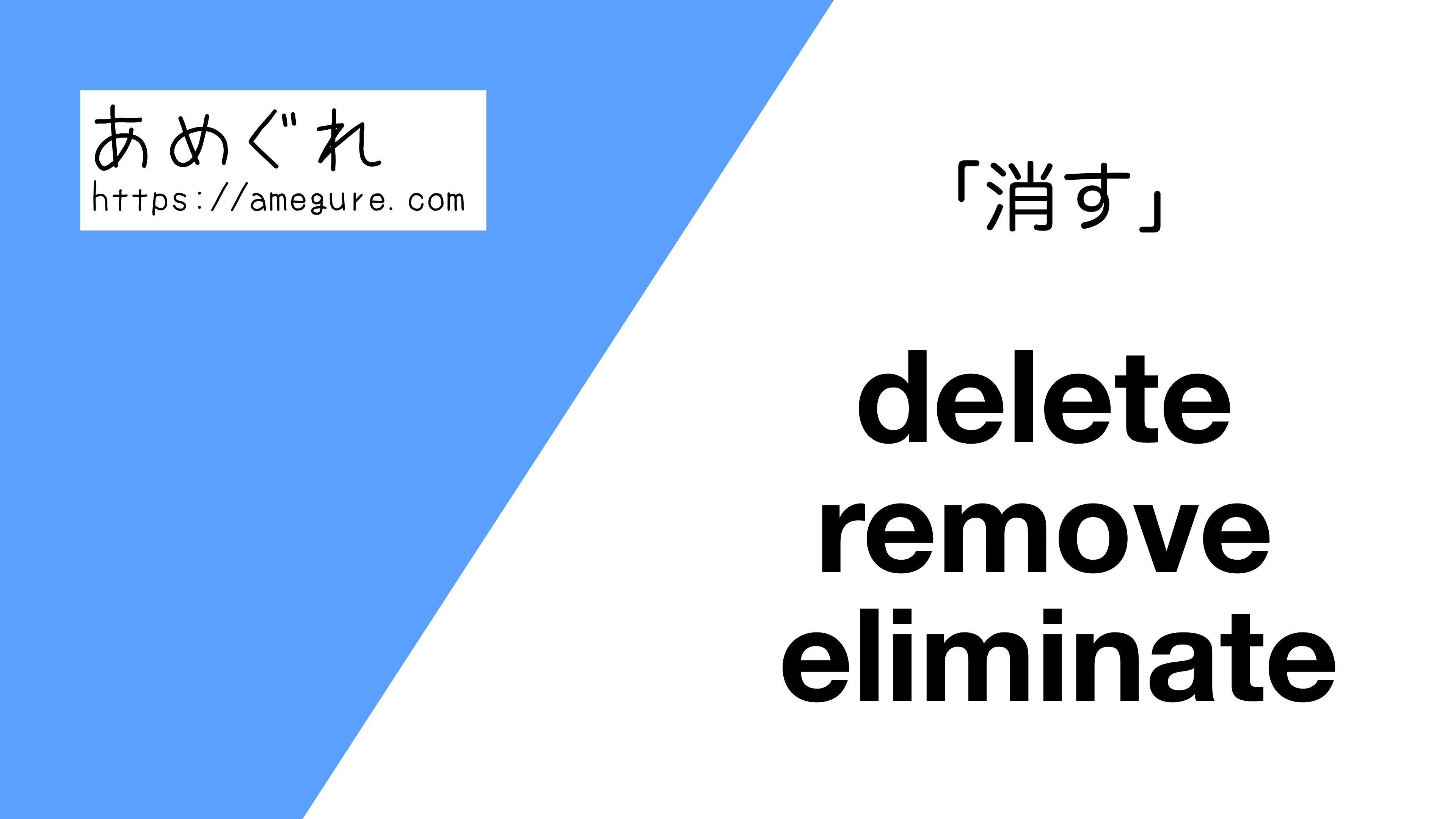 delete-remove-eliminate違い