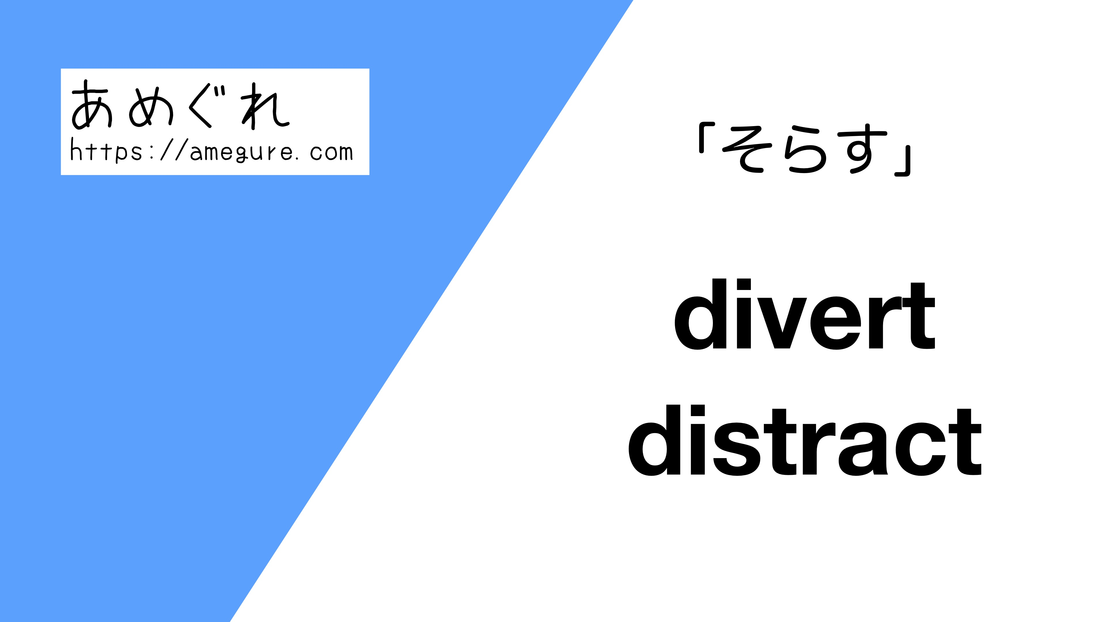 divert-distract違い
