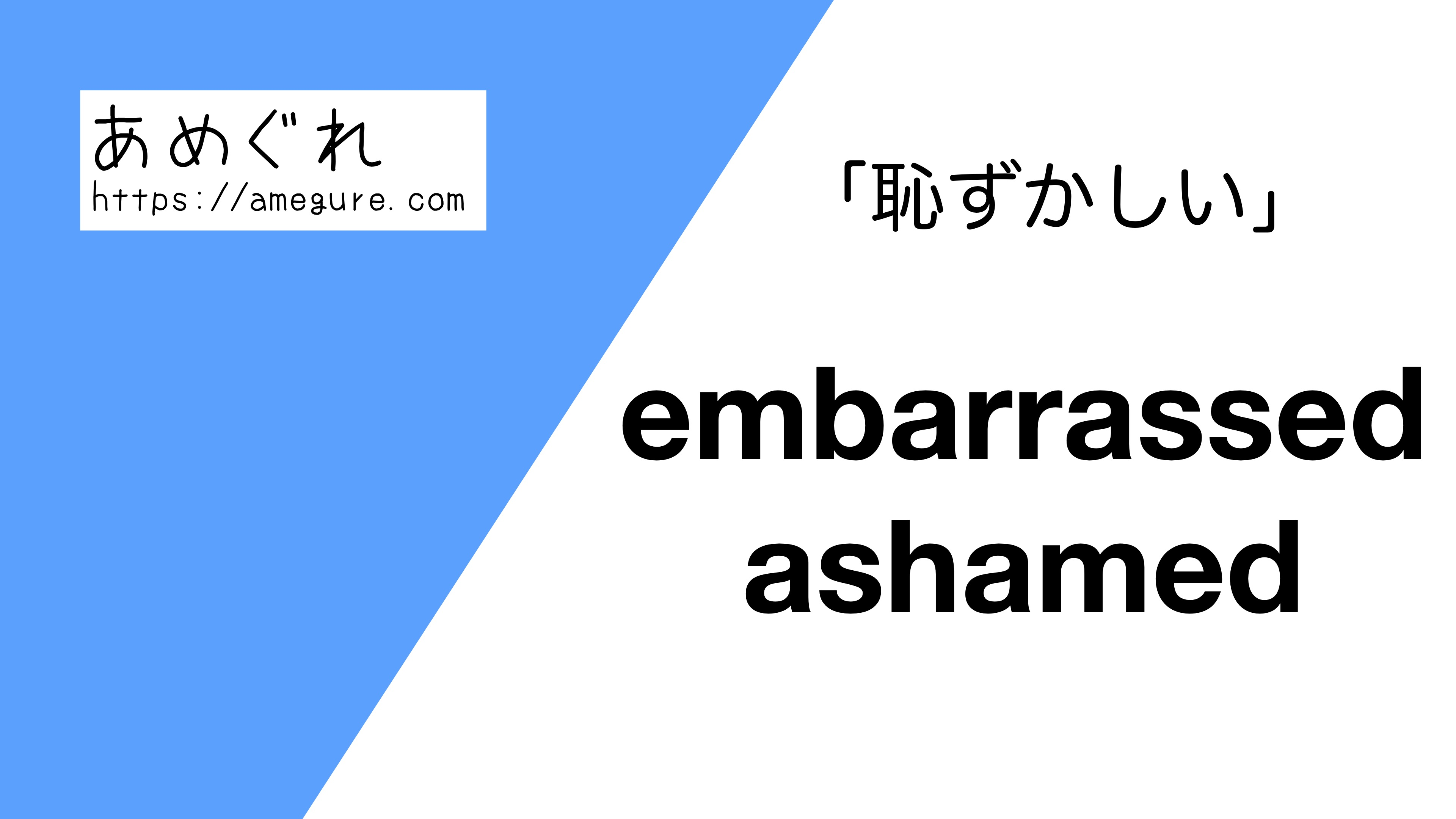 embarrassed-ashamed違い