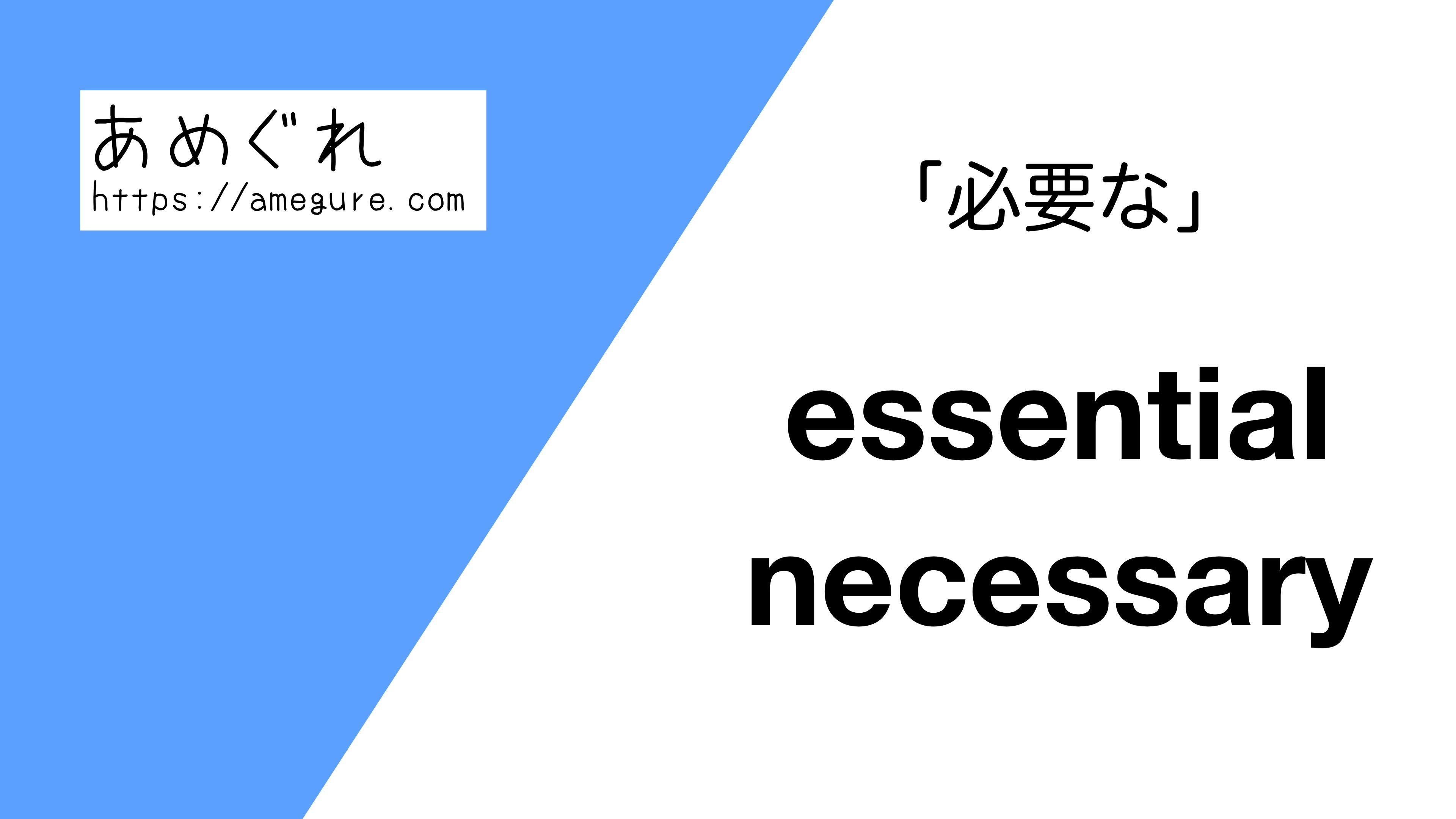 essential-necessary違い