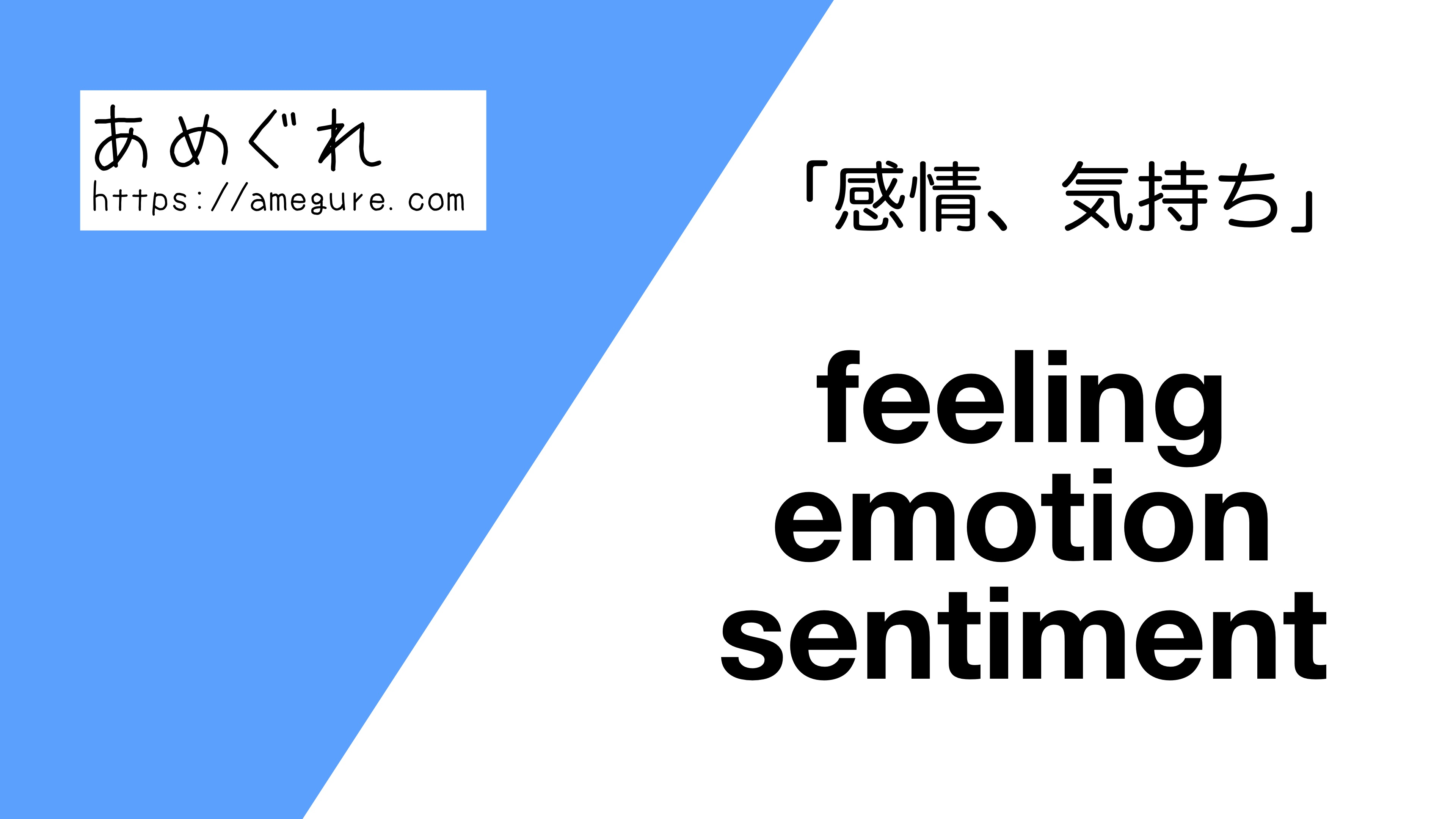 feeling-emotion-sentiment違い