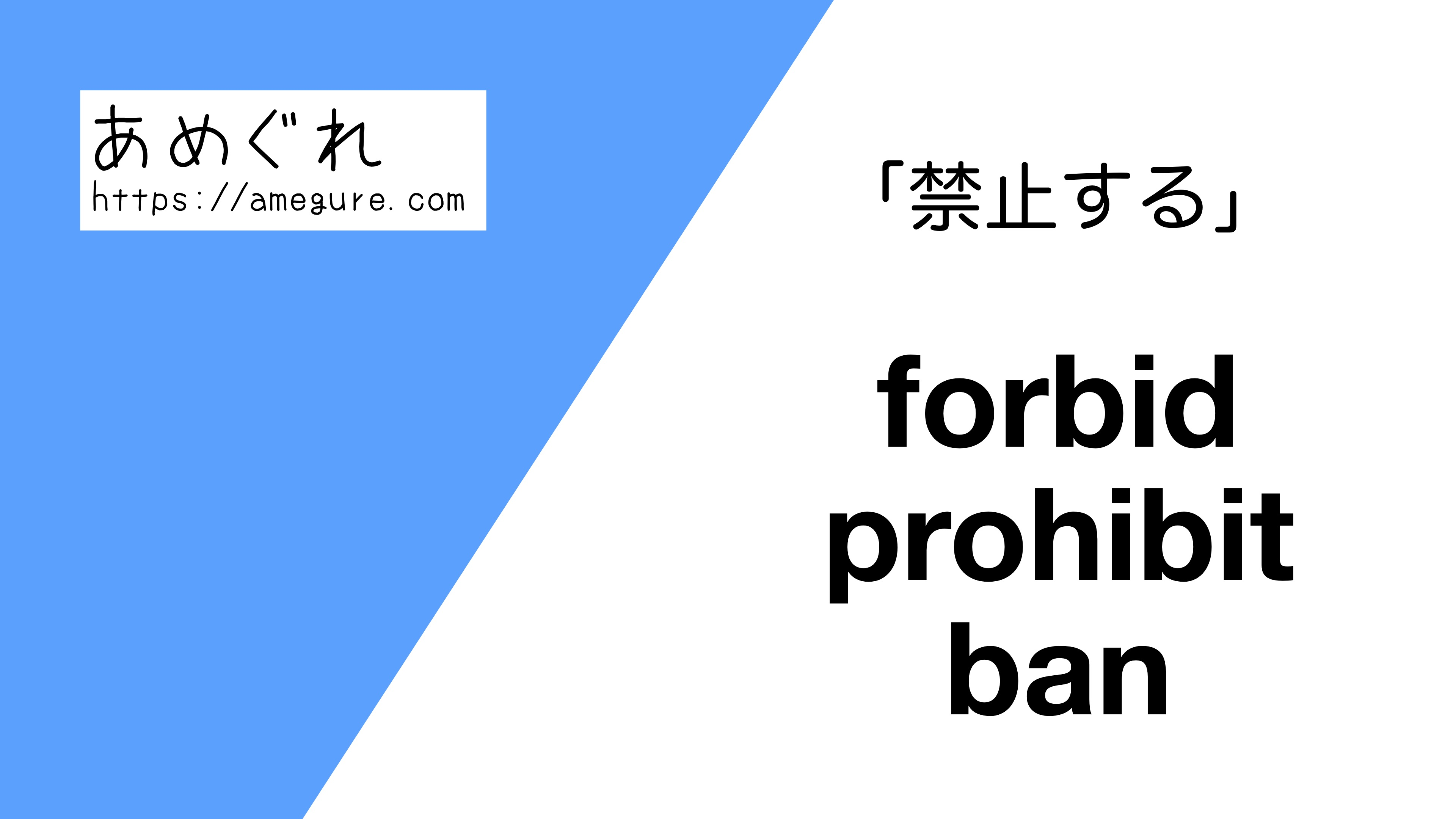 forbid-prohibit-ban違い