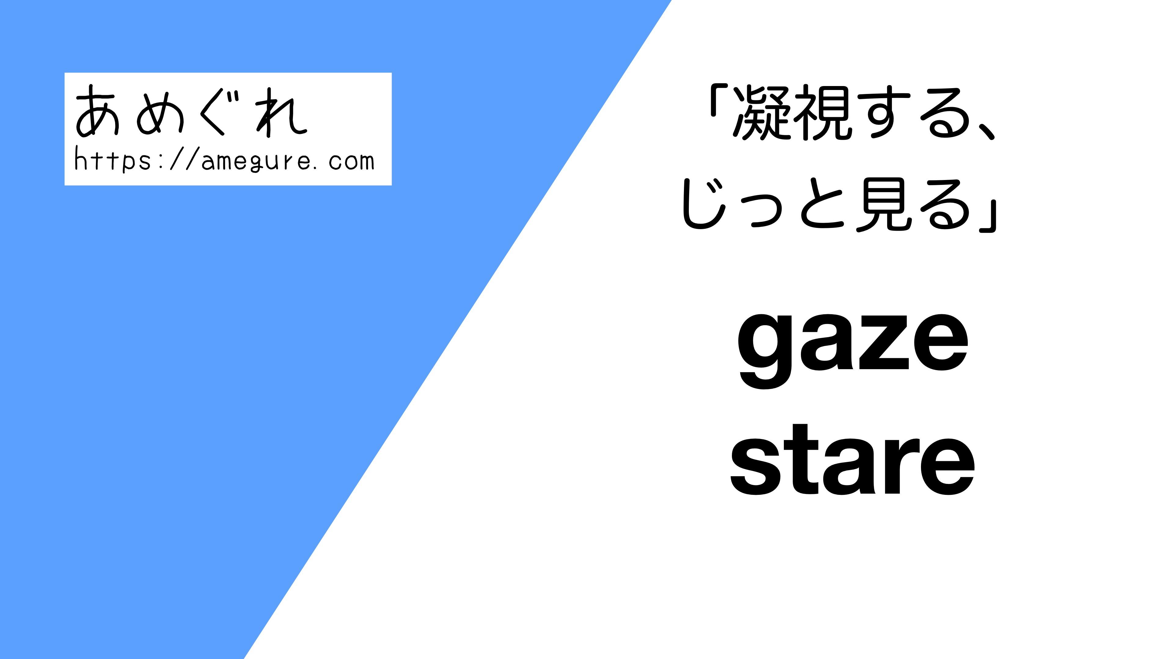 gaze-stare違い