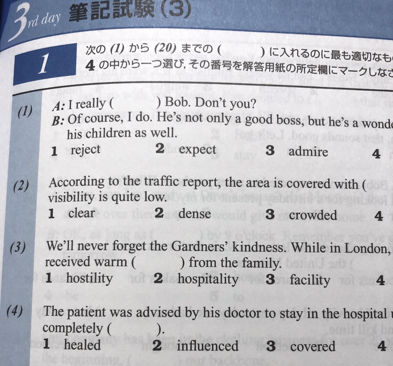 英検問題集・参考書