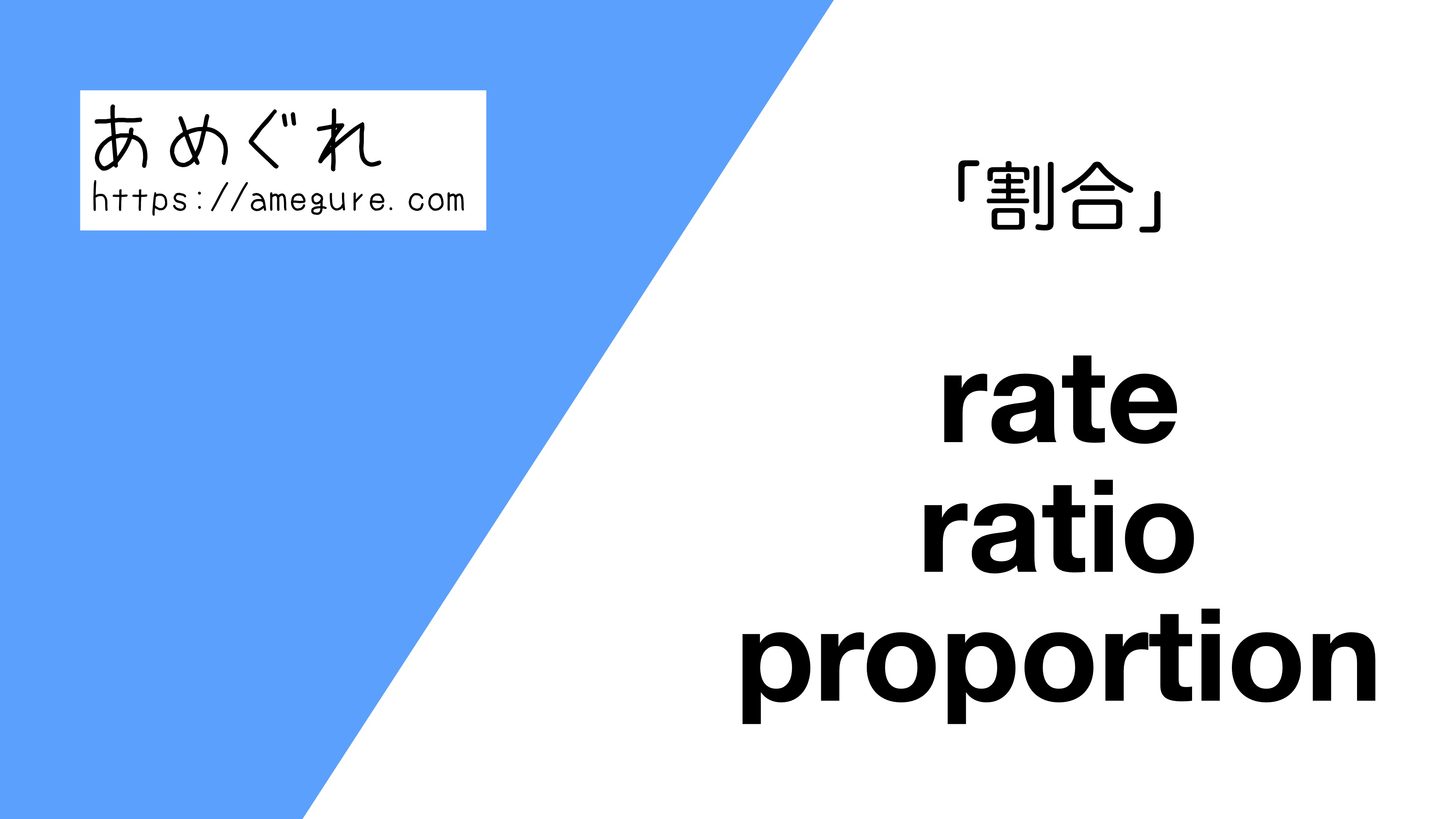 rate-ratio-proportion違い