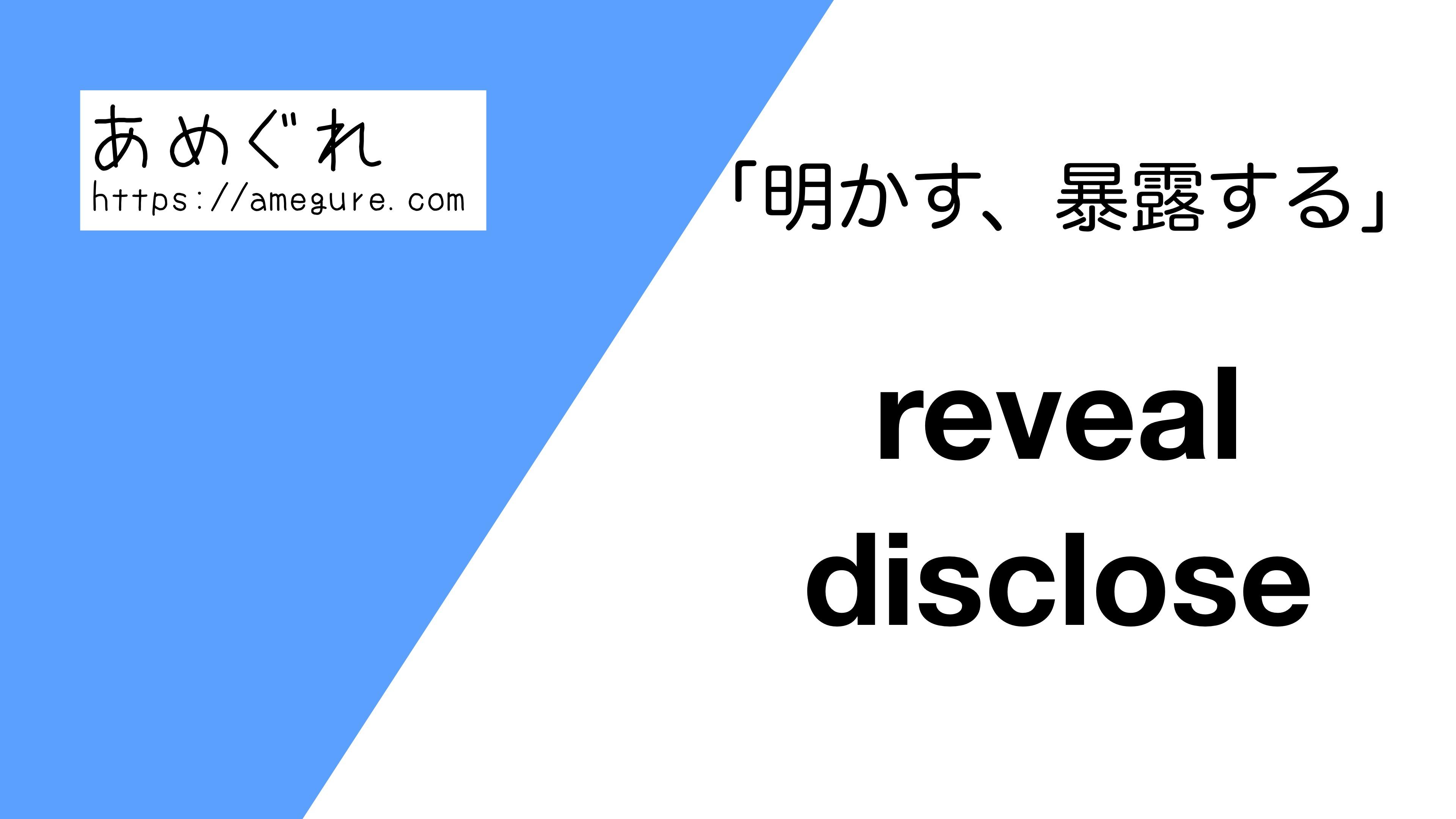 reveal-disclose違い
