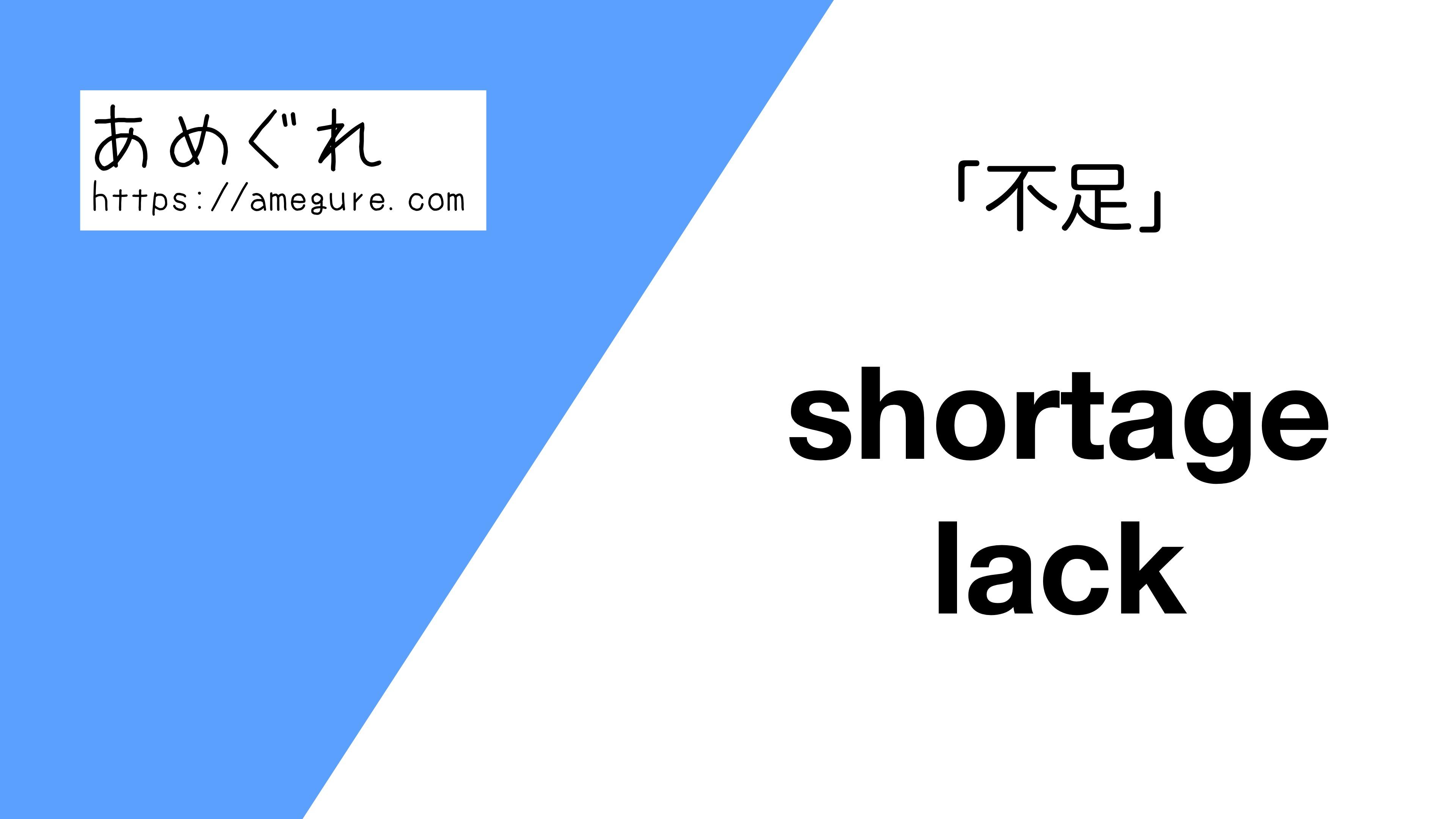 shortage-lack違い