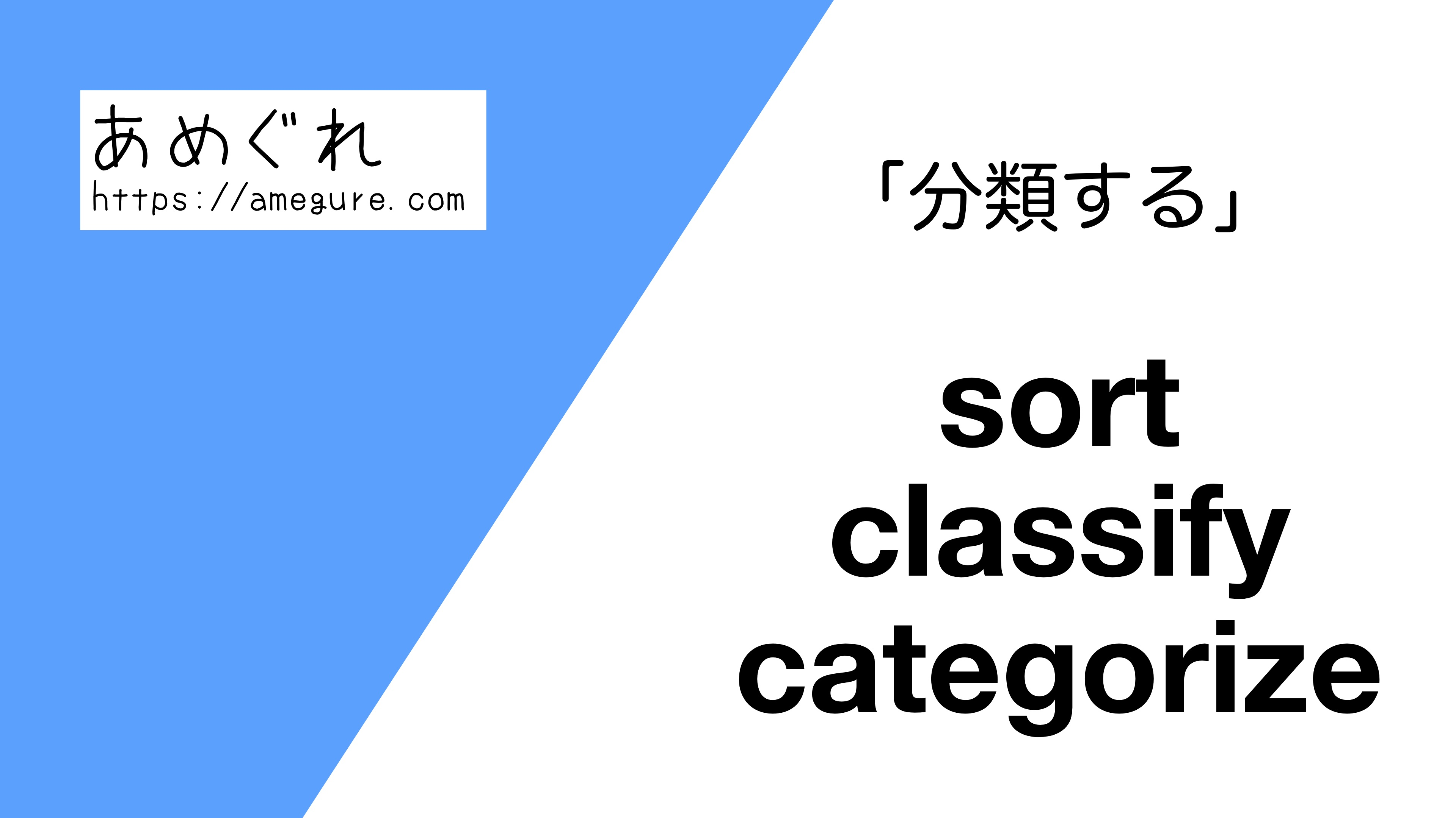 sort-classify-categorize違い