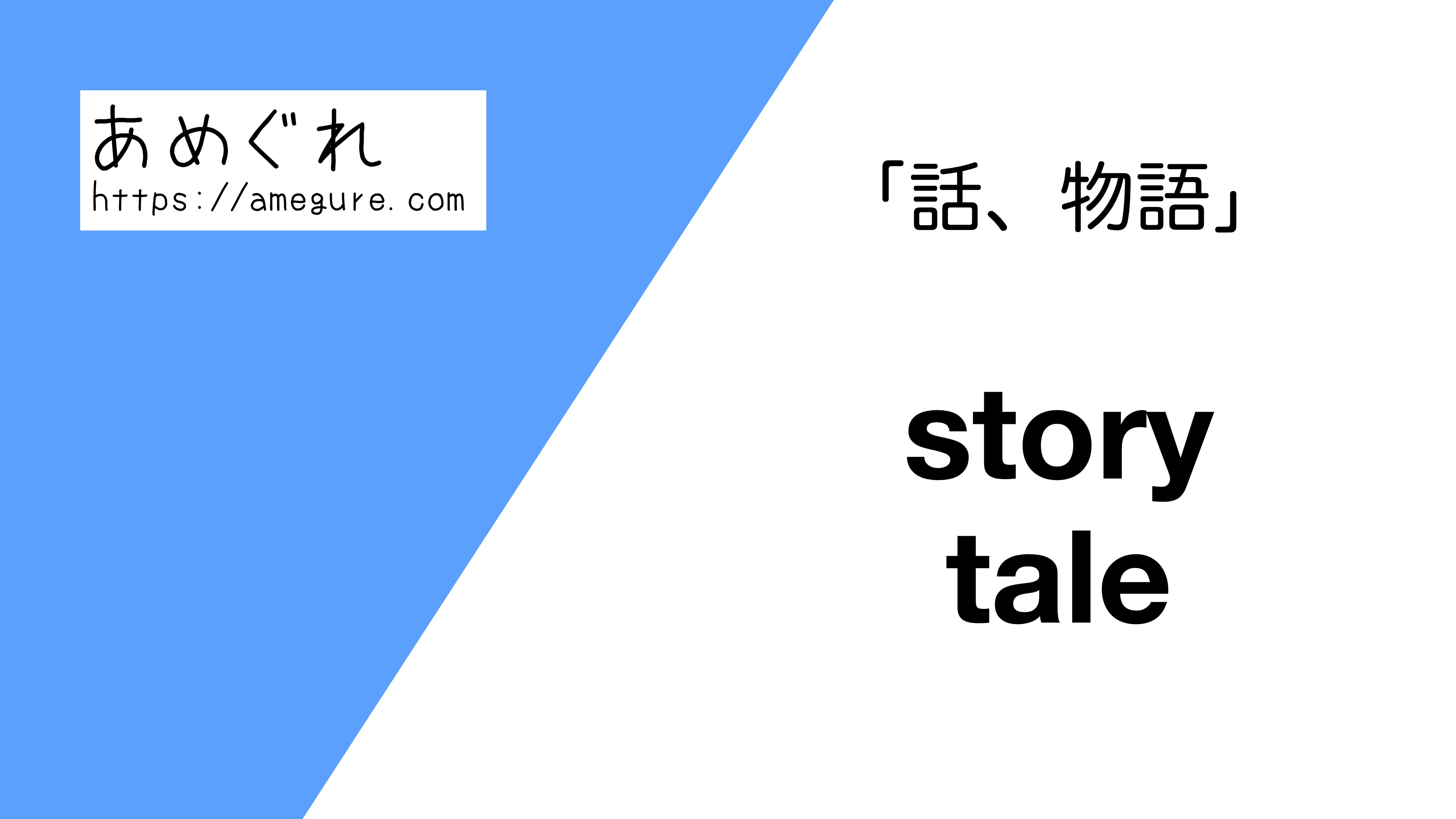 story-tale違い