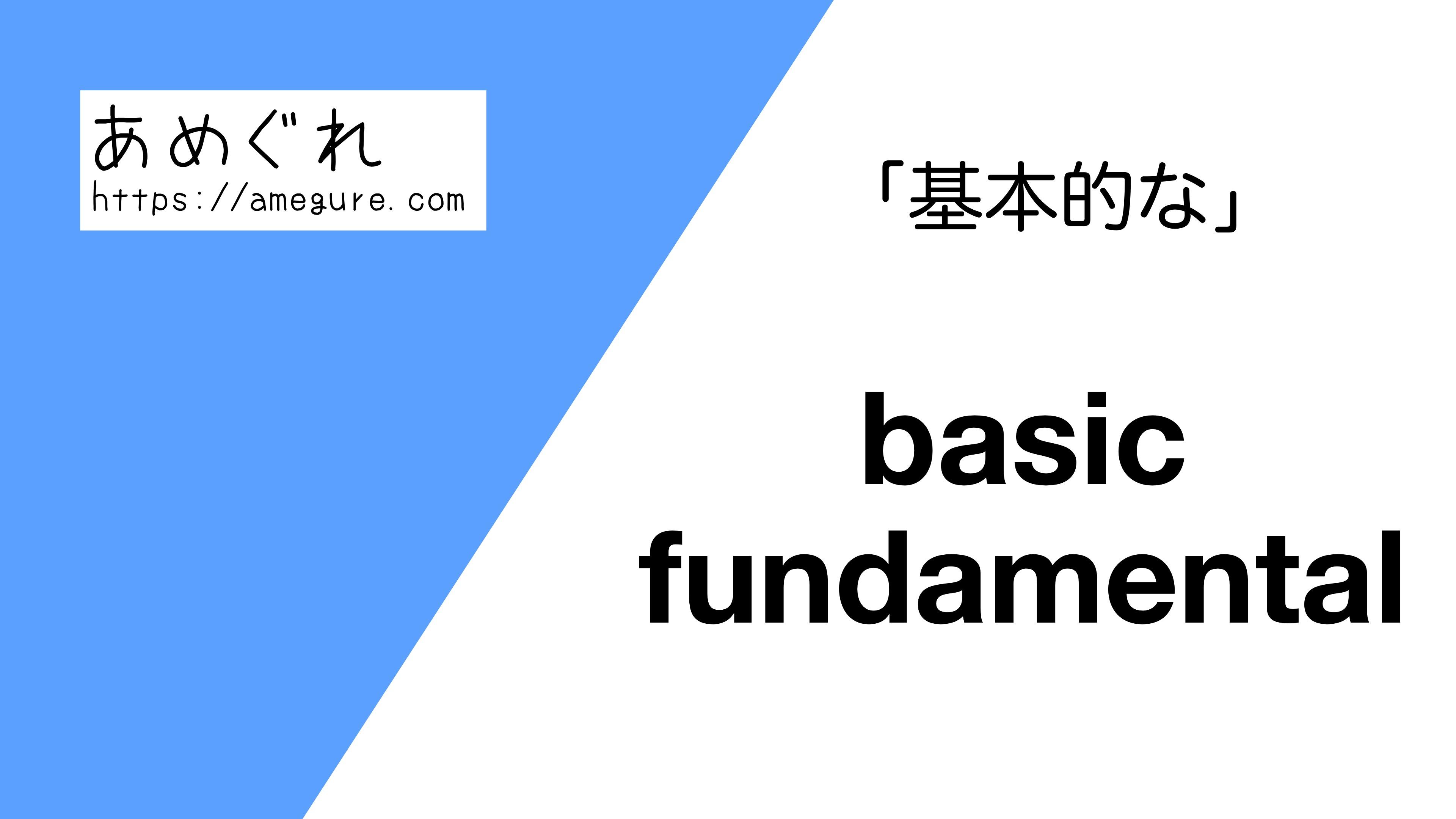 basic-fundamental違い
