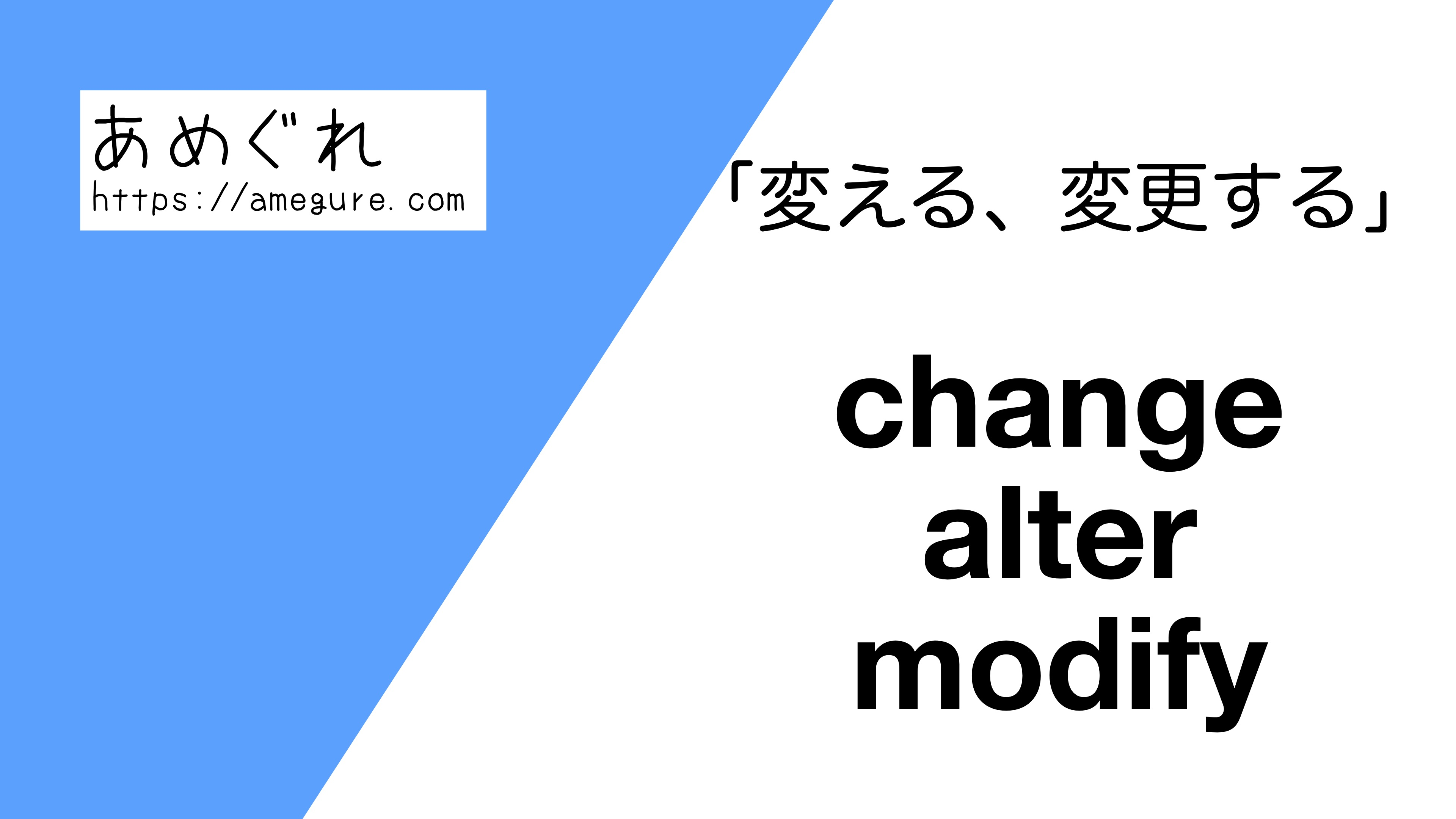 change-alter-modify違い