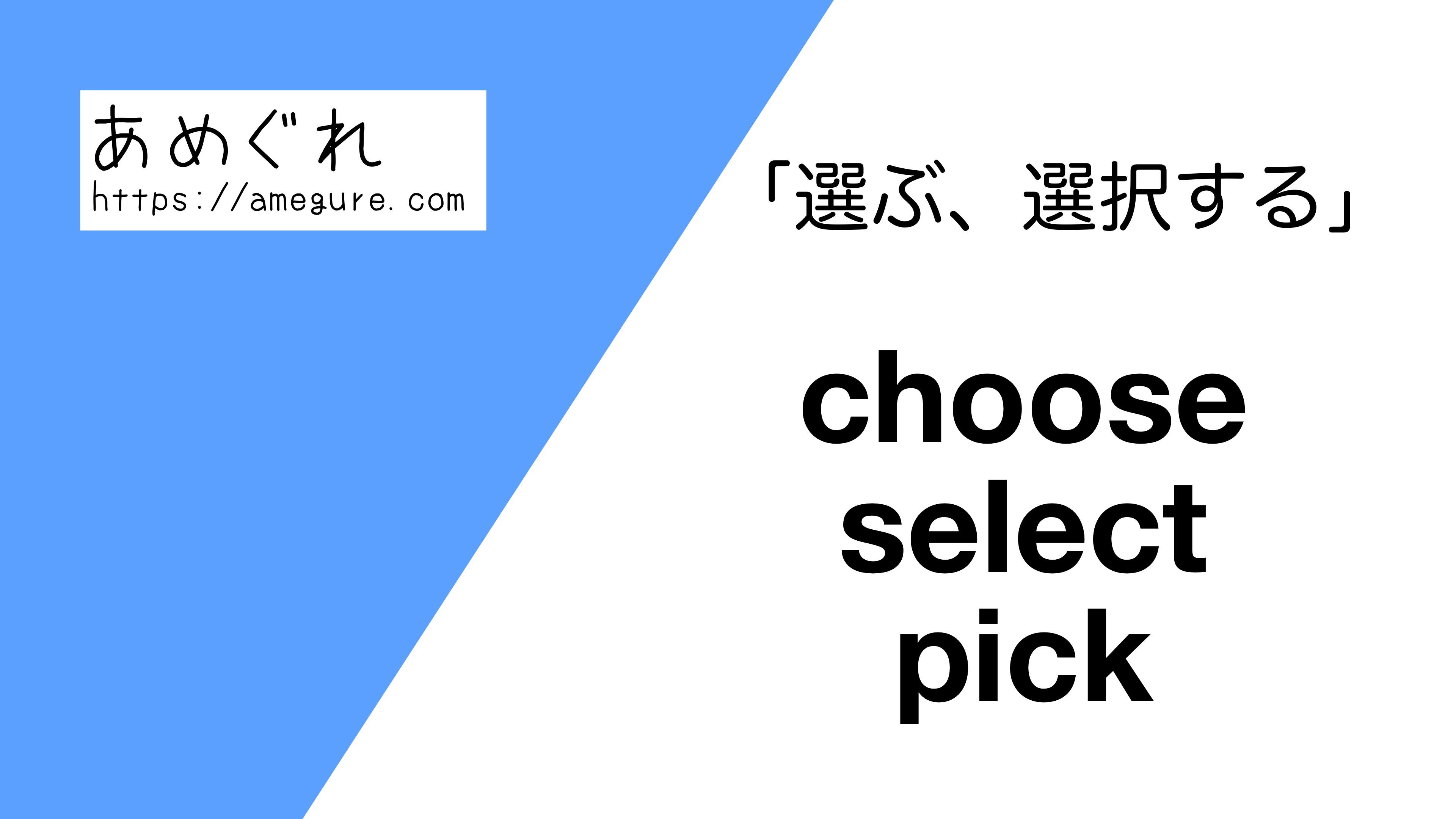 choose-select-pick違い
