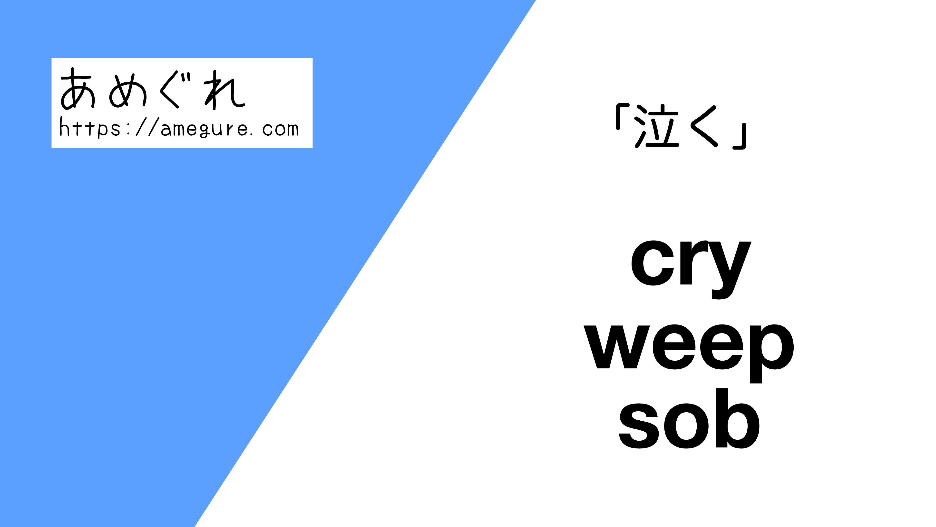 cry-weep-sob違い