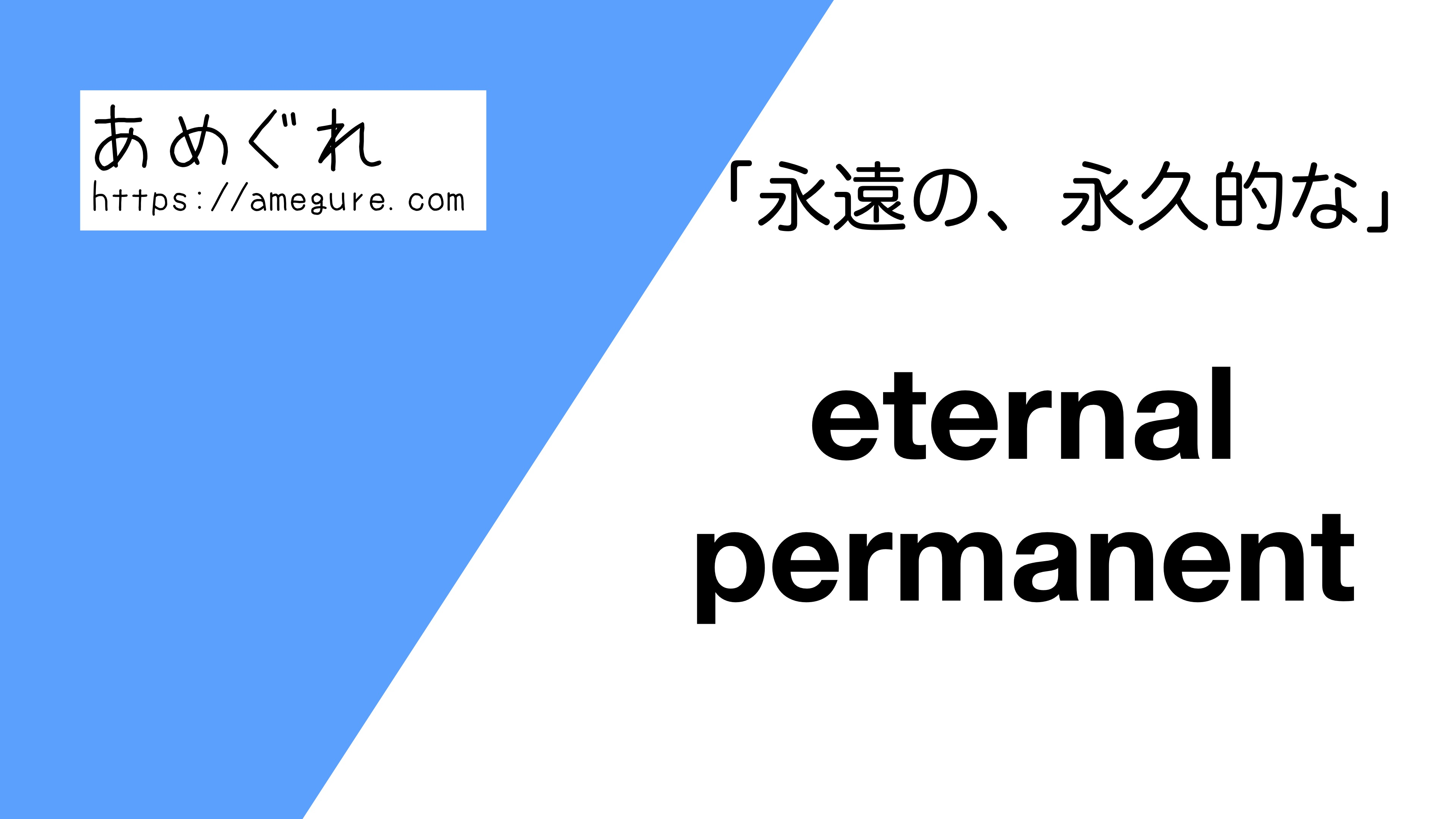 eternal-permanent違い