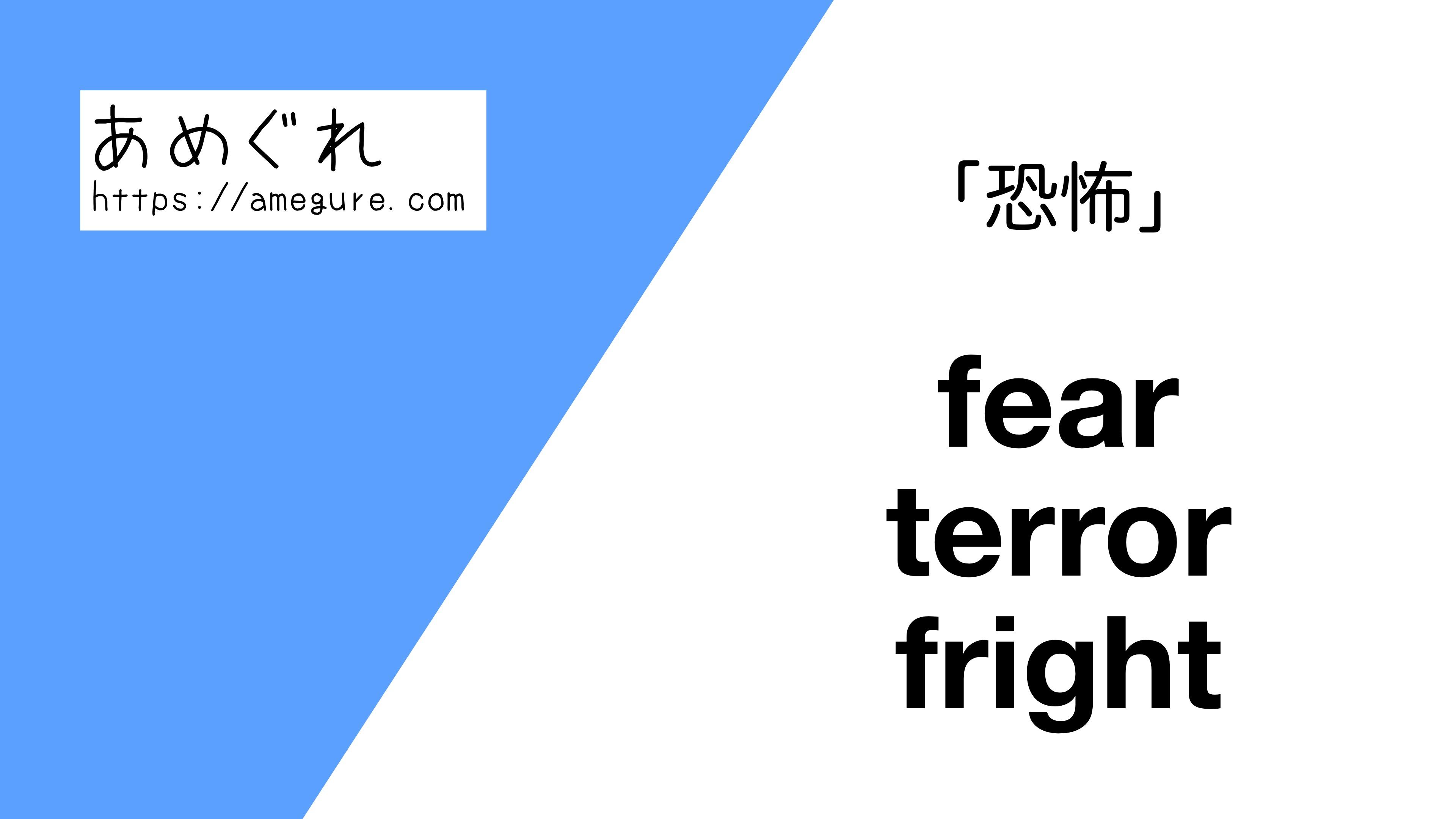 fear-terror-fright違い