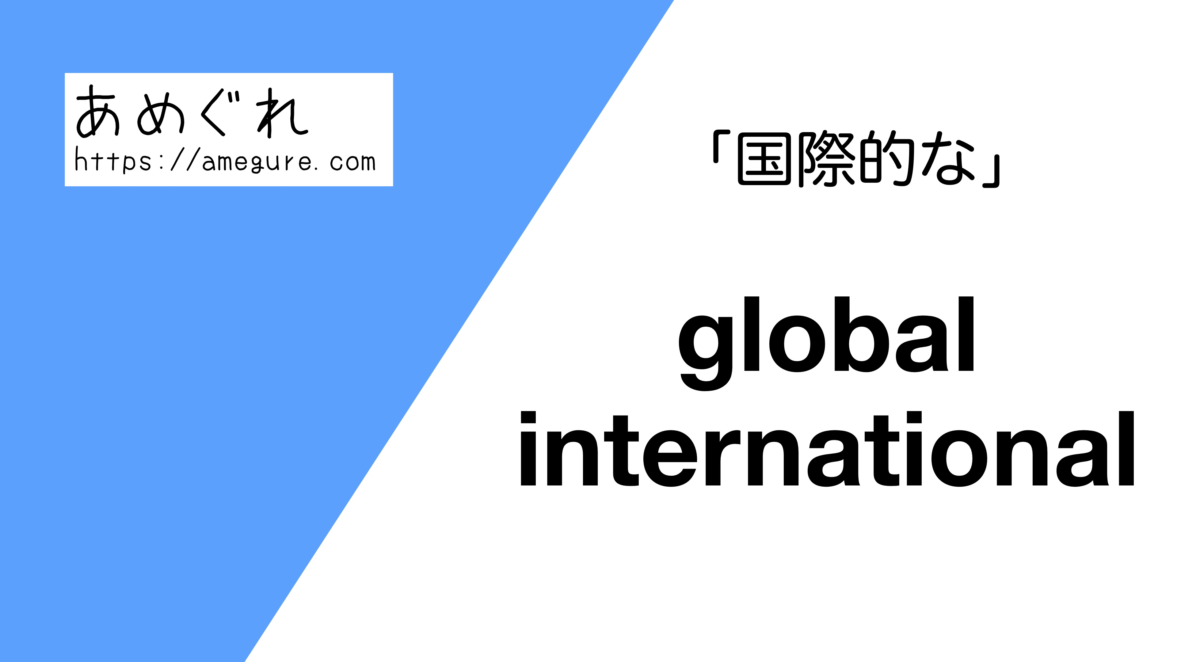 global-international違い