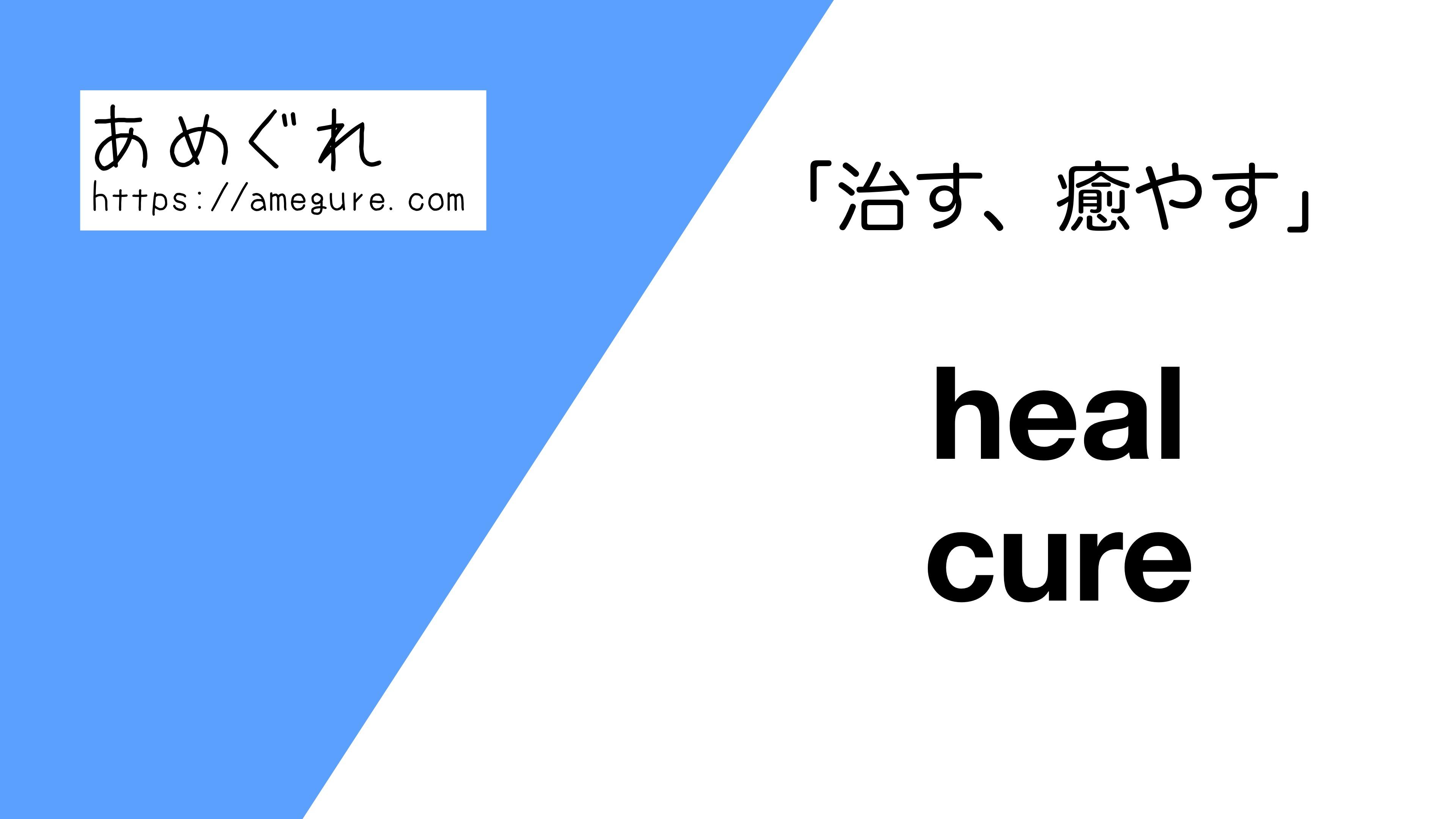 heal-cure違い