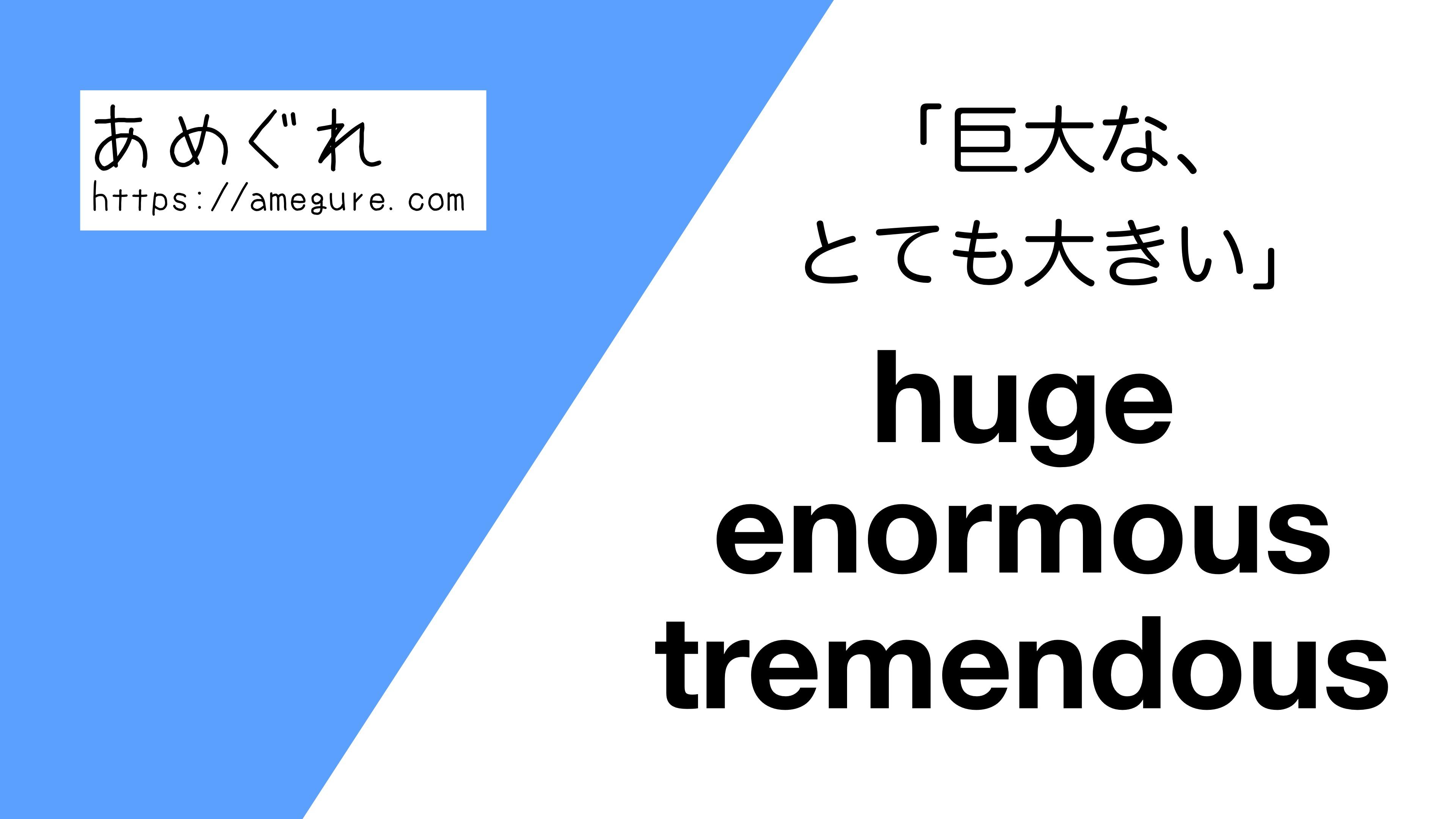 huge-enormous-tremendous違い