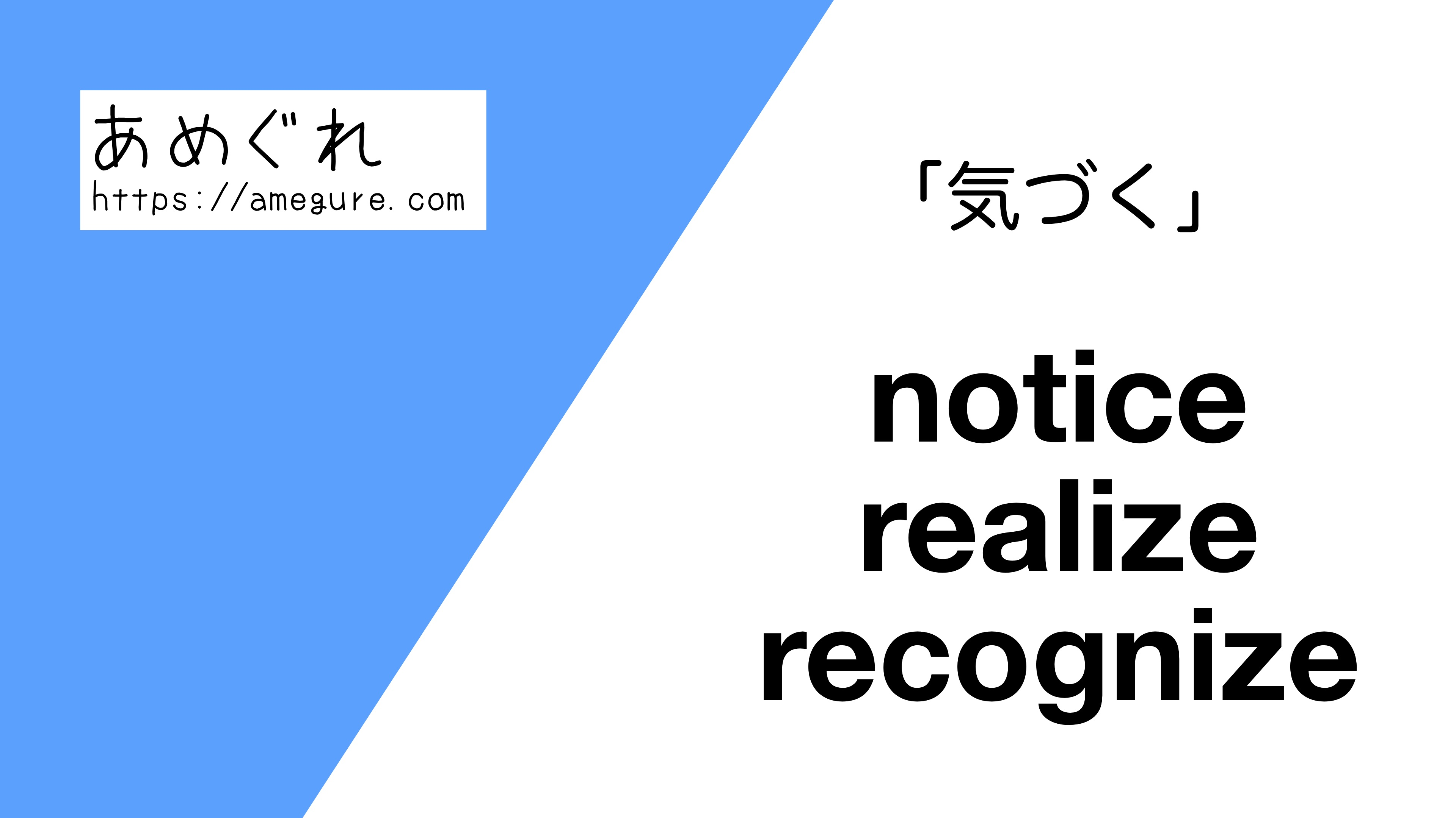 notice-realize-recognize違い