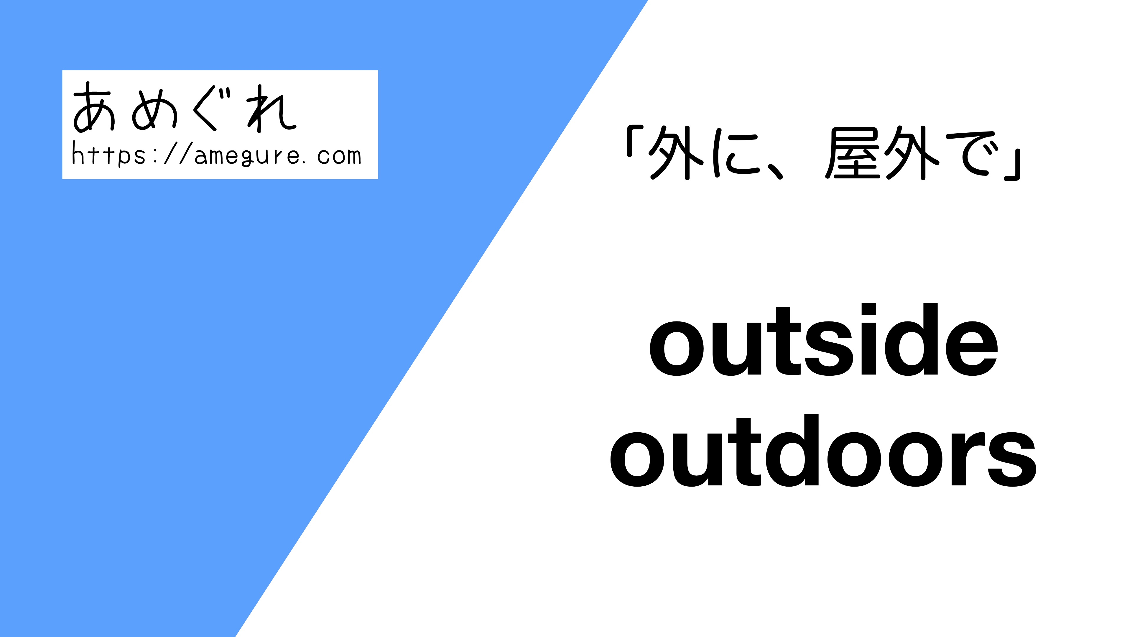 outside-outdoors違い