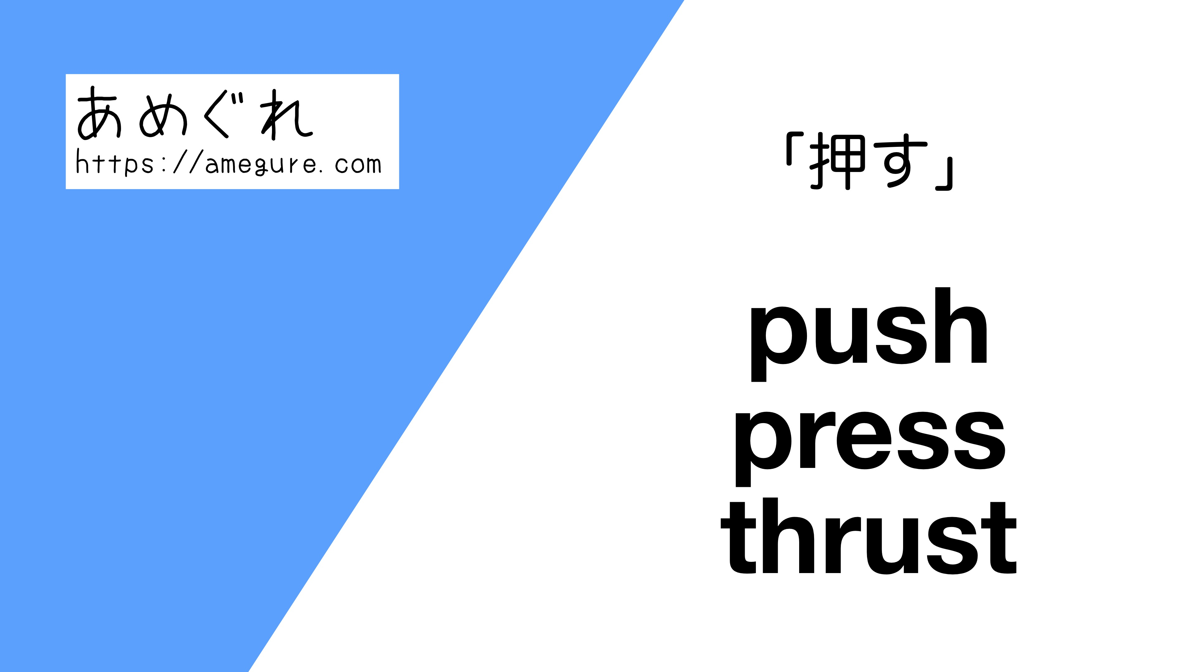 push-press-thrust違い