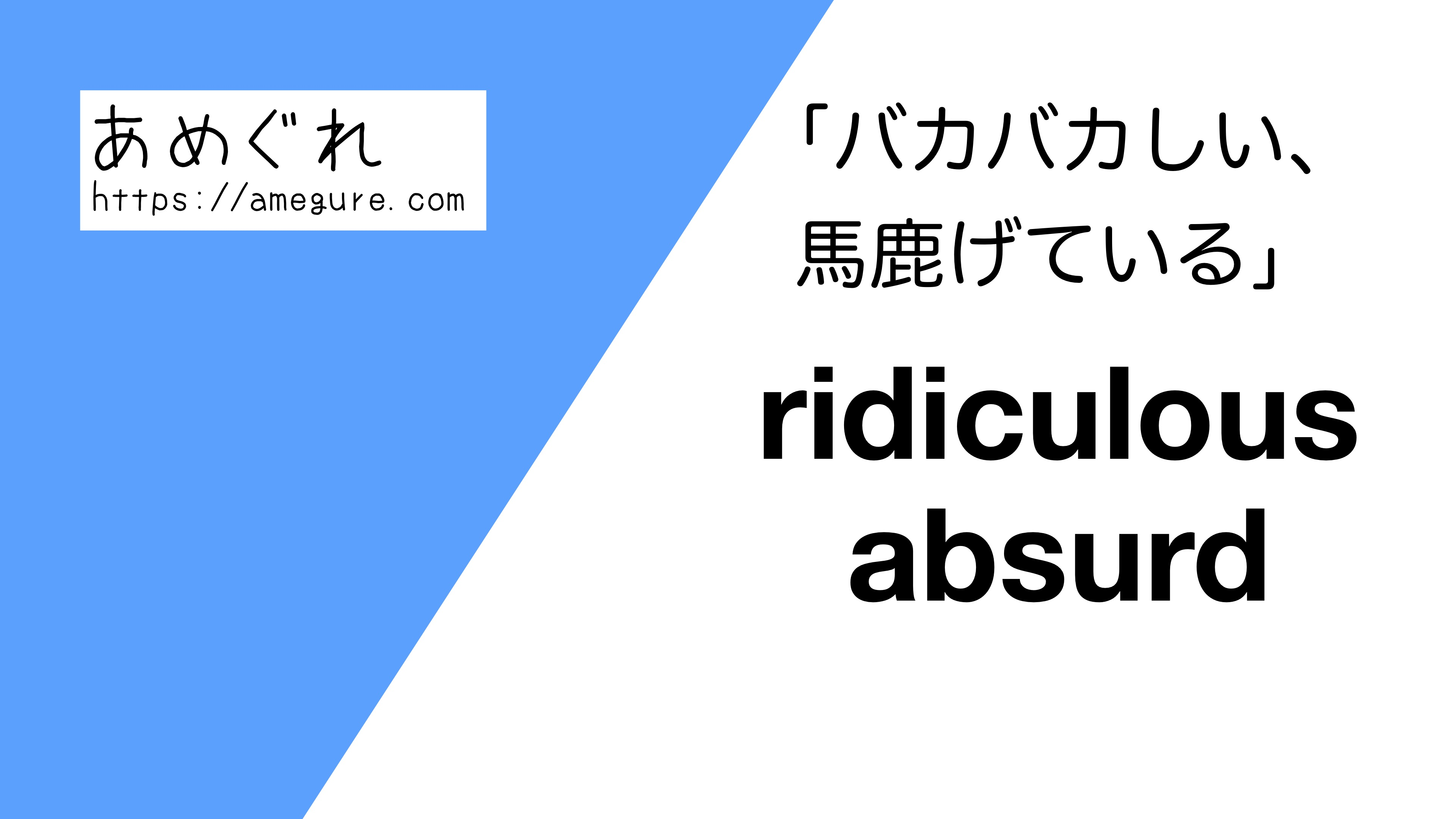 ridiculous-absurd違い