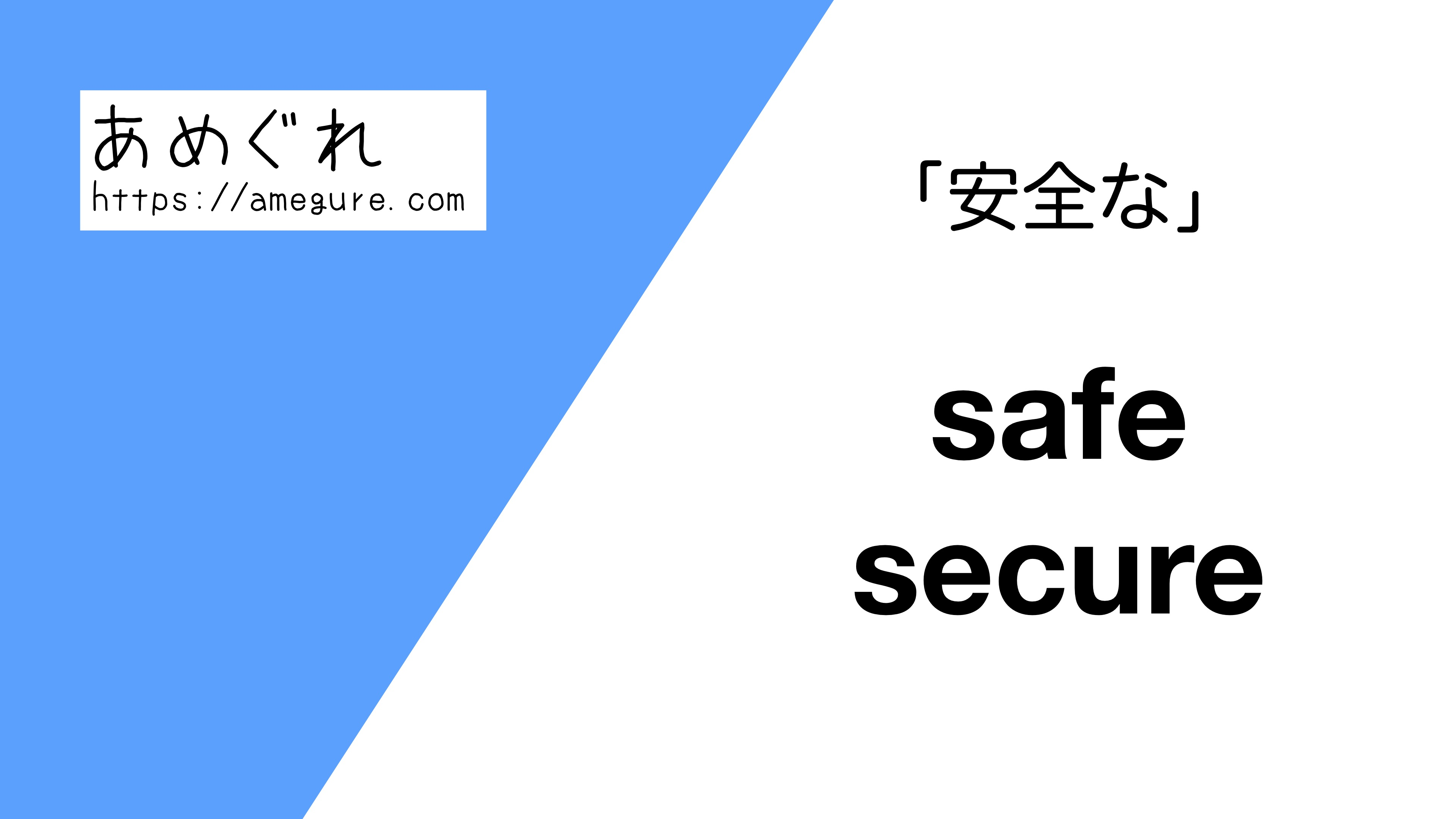 safe-secure違い