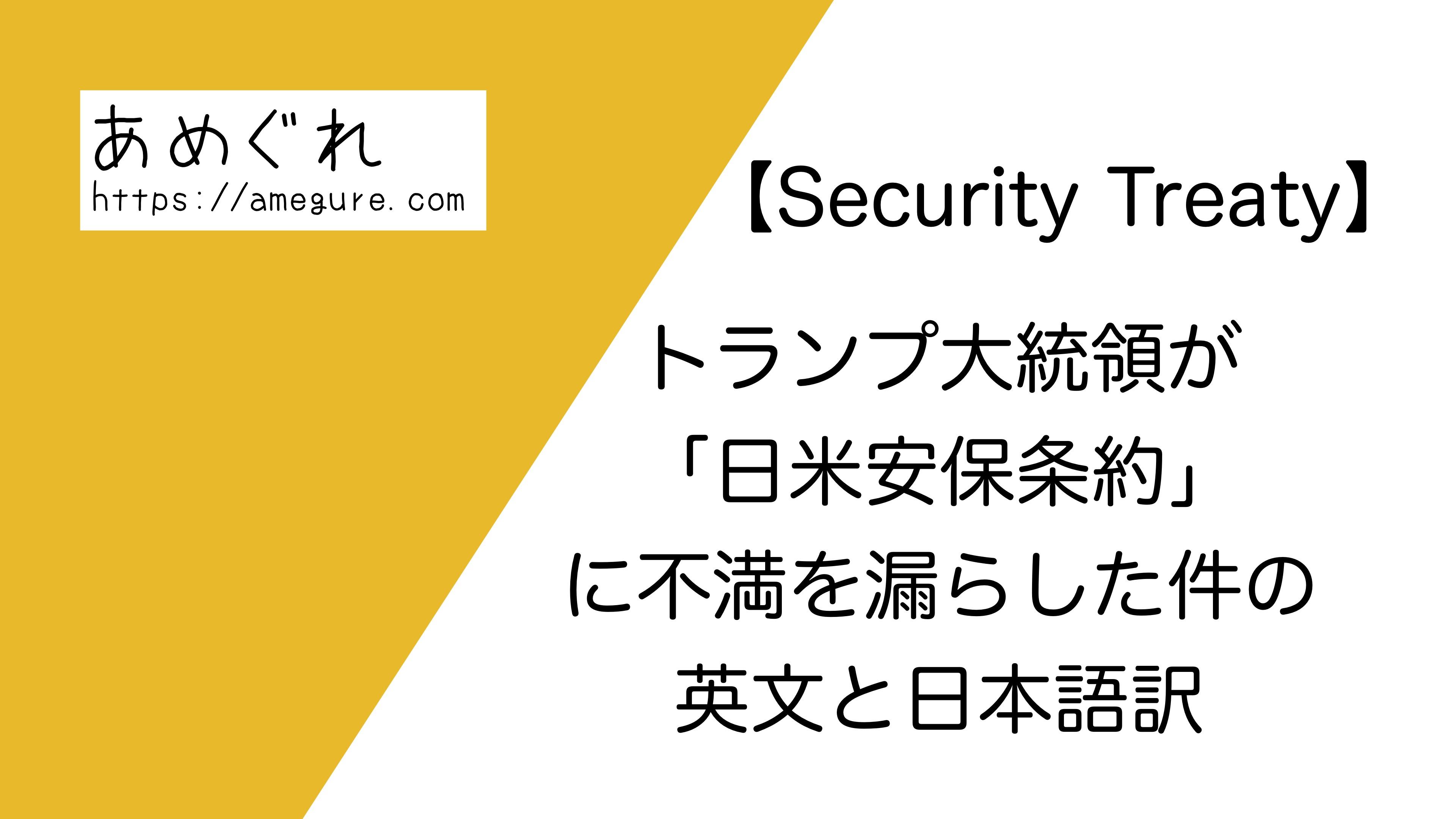 security-treaty