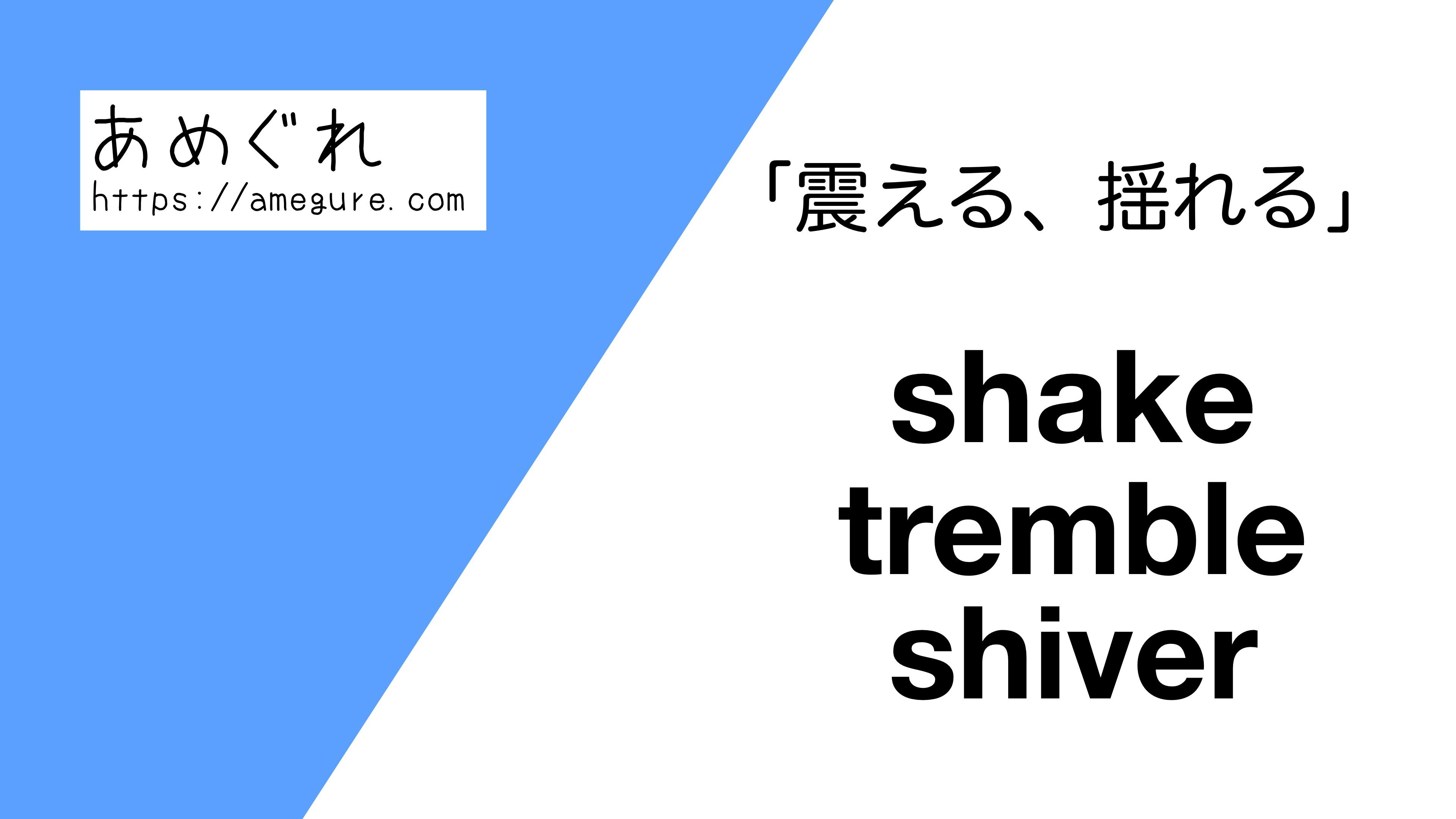 shake-tremble-shiver違い