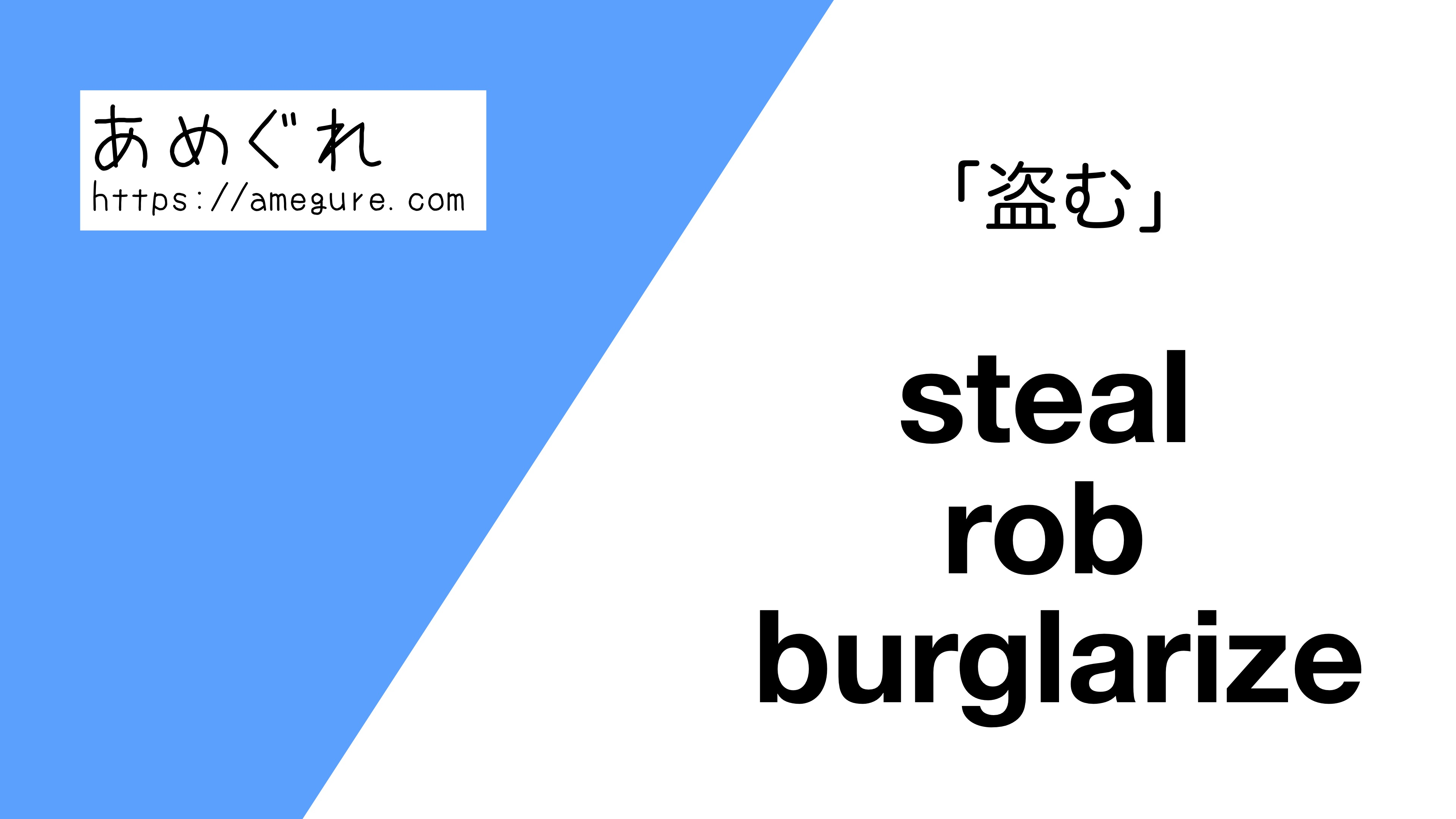 steal-rob-burglarize違い